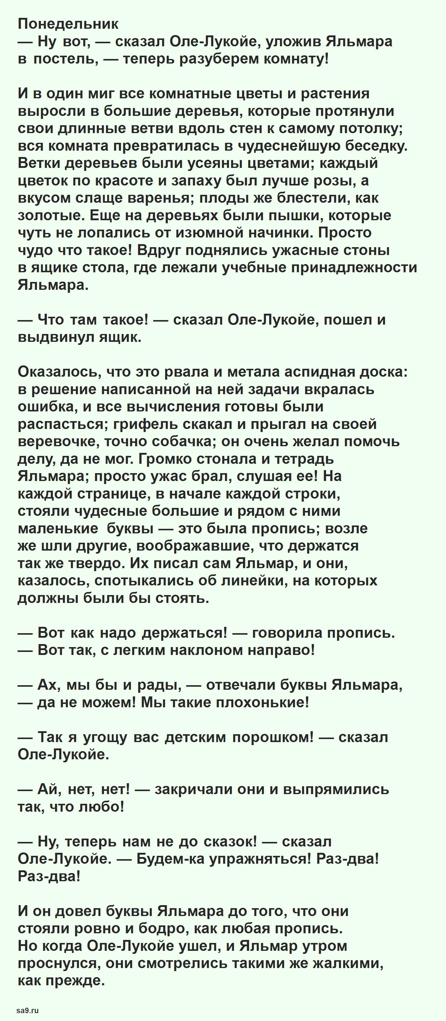 Сказка Андерсена – Оле-Лукойе, для детей читать текст полностью