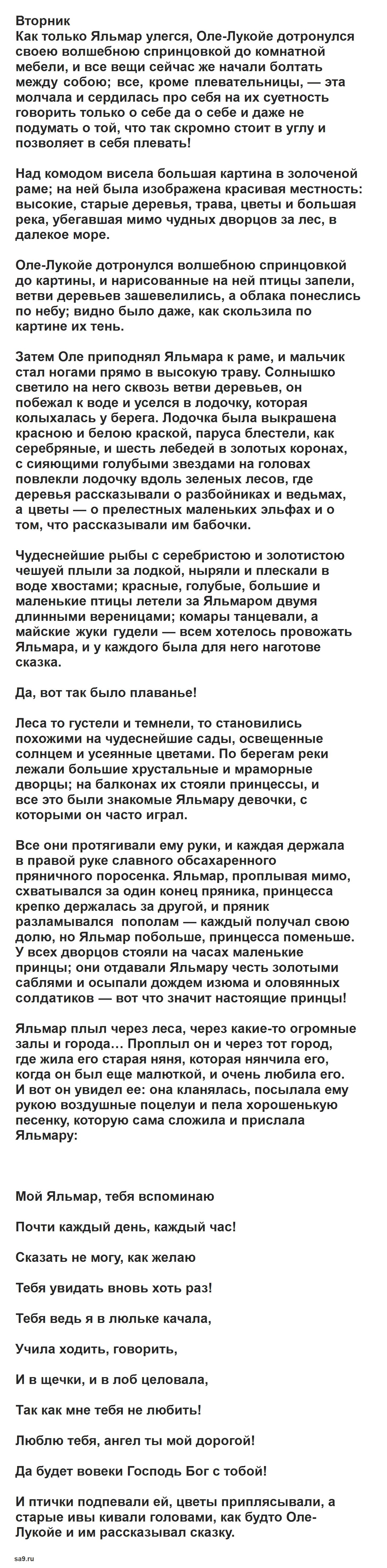 Читать сказку - Оле-Лукойе, Андерсен