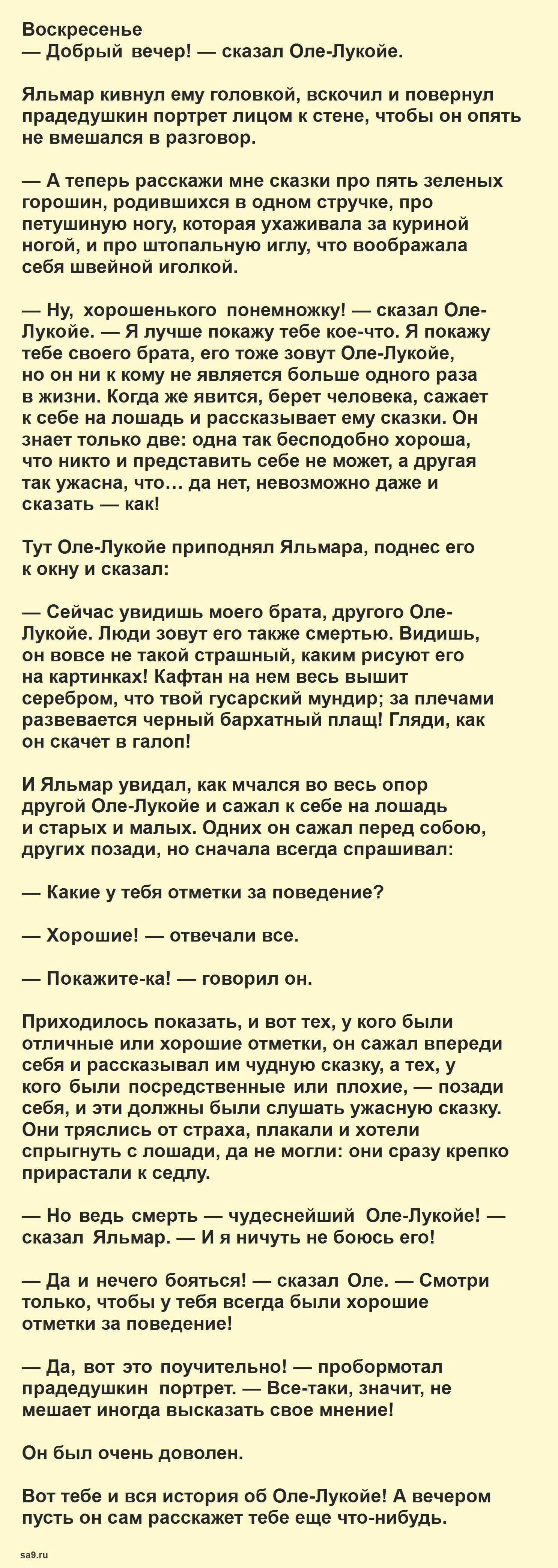 Сказка Андерсена – Оле-Лукойе, читать онлайн бесплатно