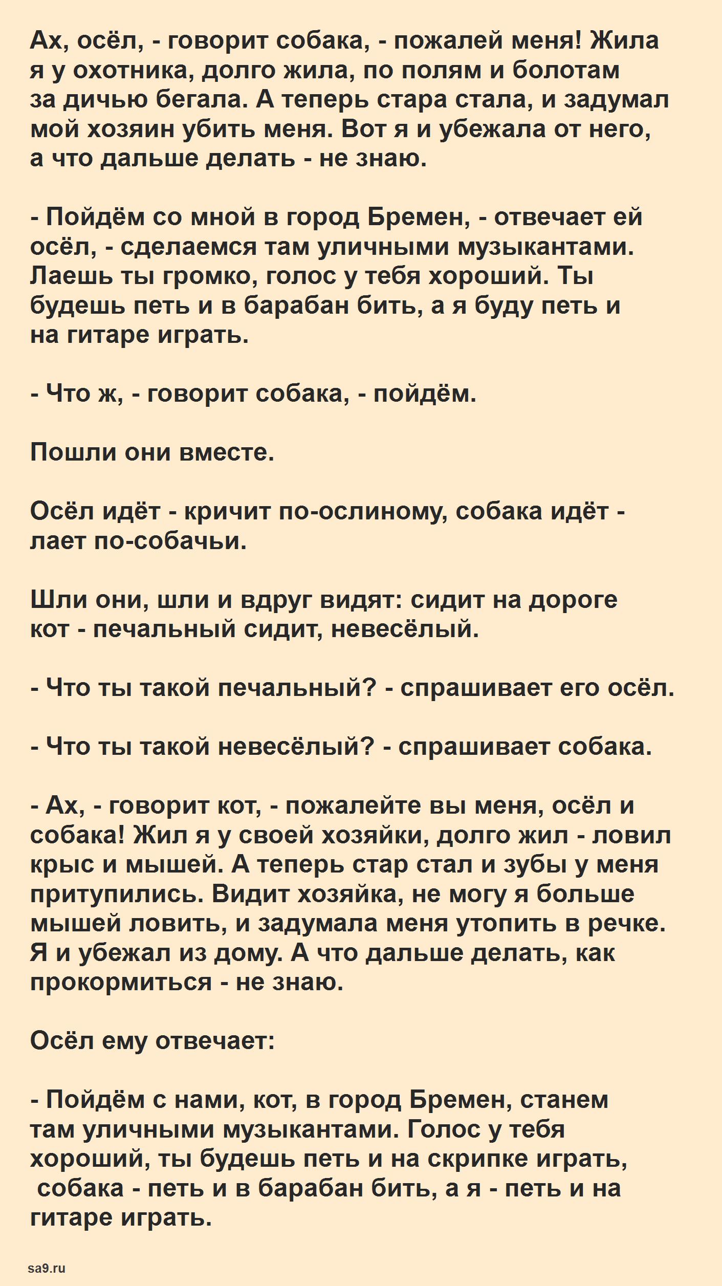 Сказка братьев Гримм – Бременские музыканты, для детей читать текст полностью
