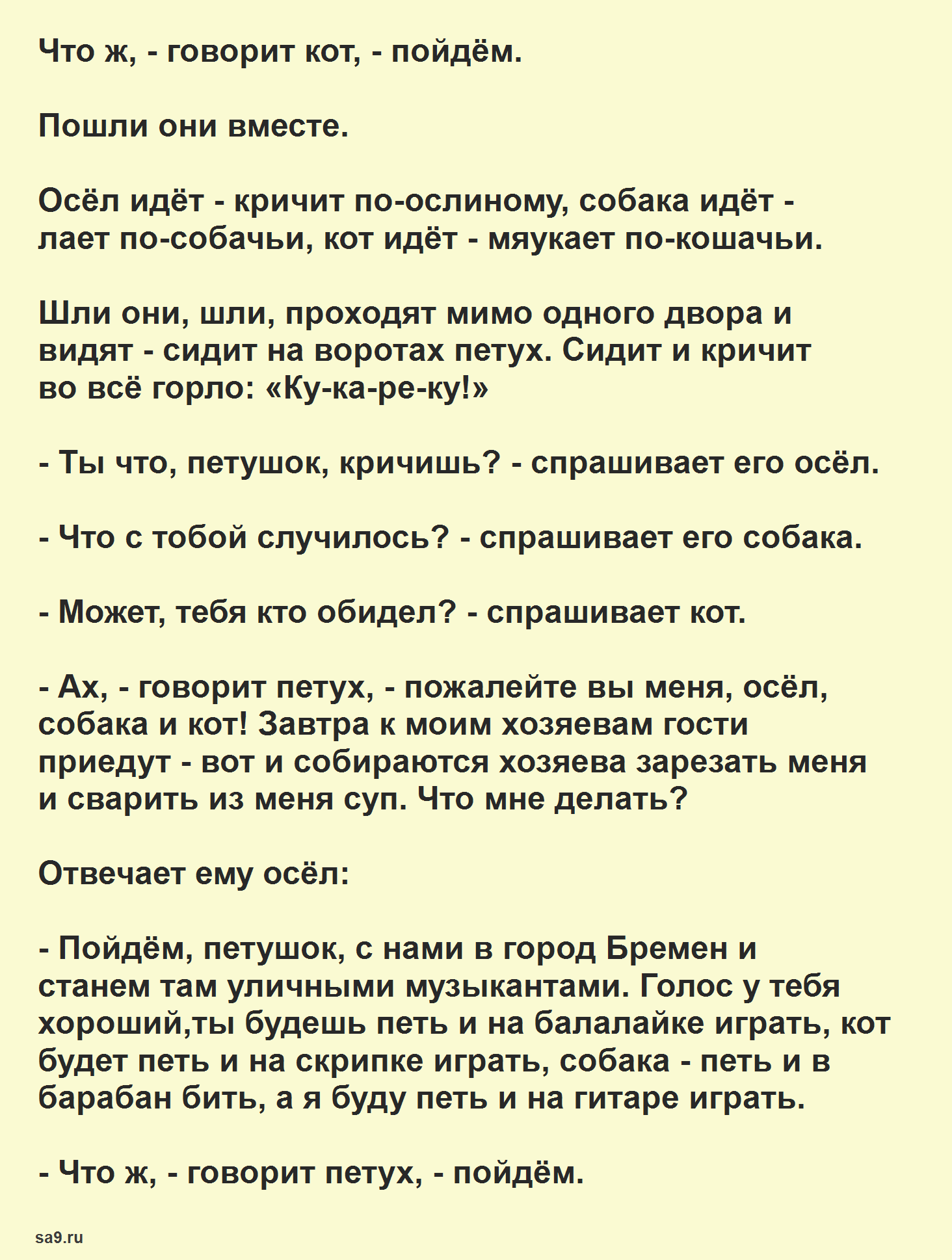Читать интересную сказку - Бременские музыканты, братья Гримм