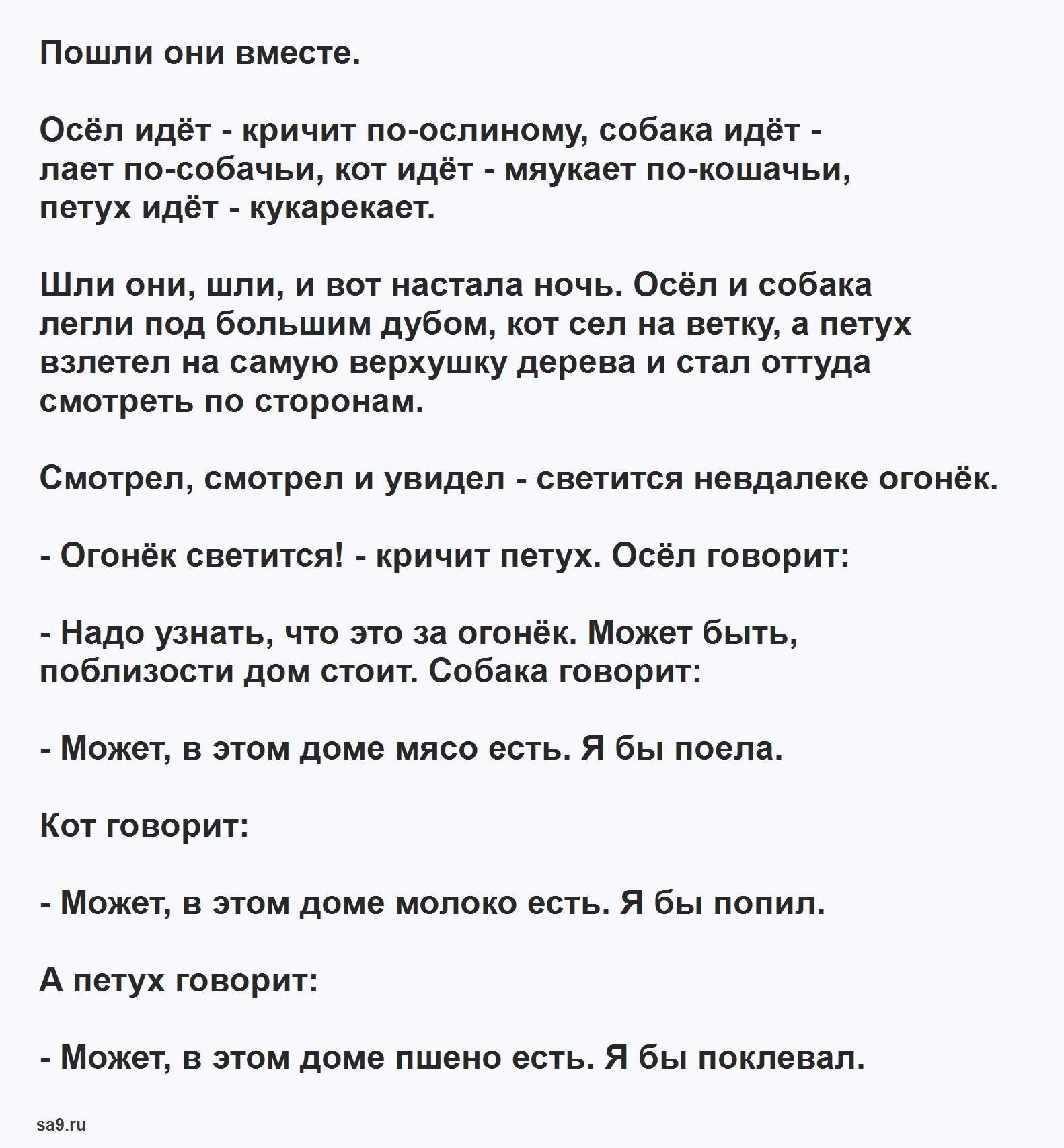 Сказка братьев Гримм – Бременские музыканты, читать онлайн бесплатно