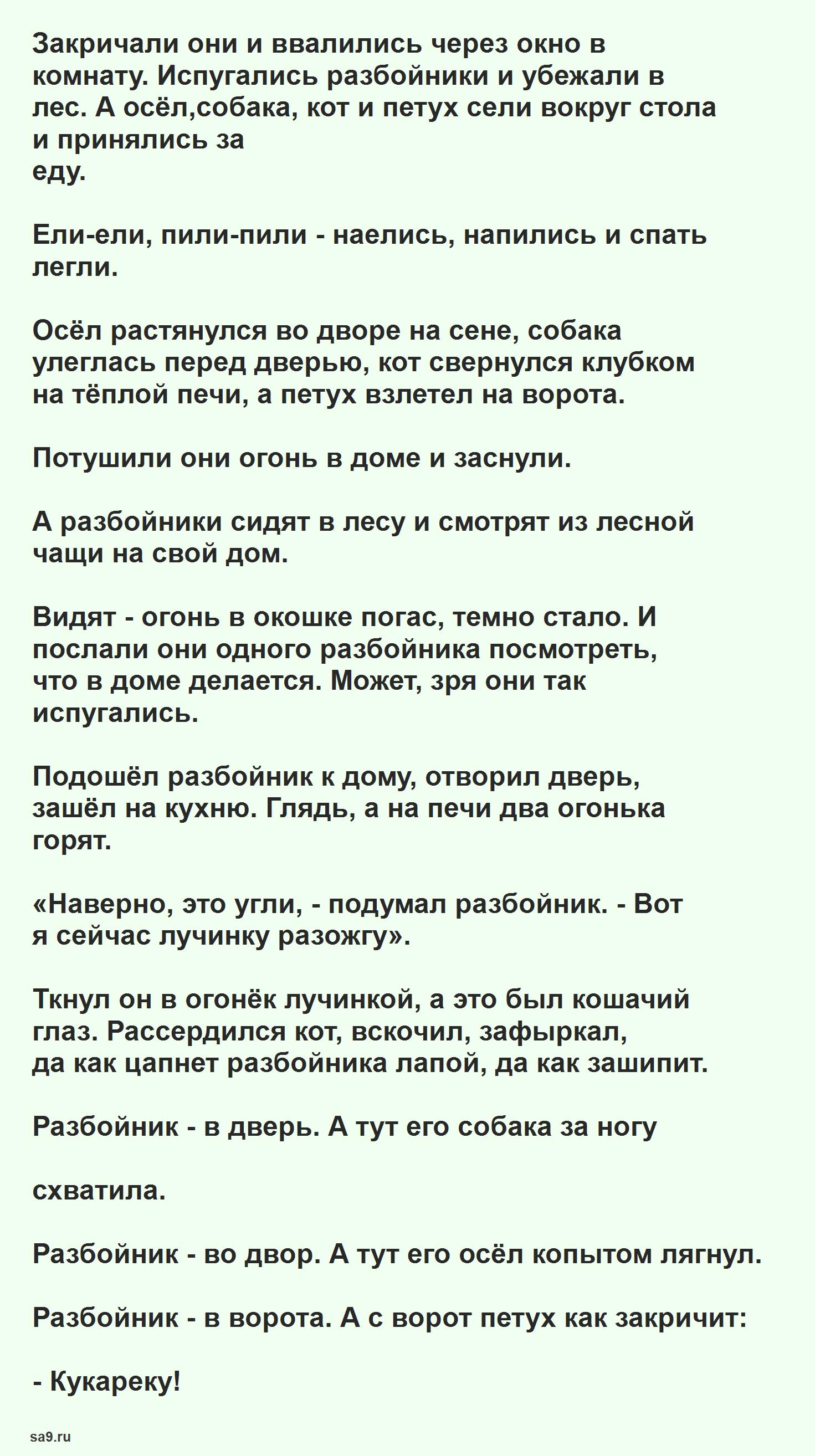 Бременские музыканты – сказка братьев Гримм, онлайн бесплатно