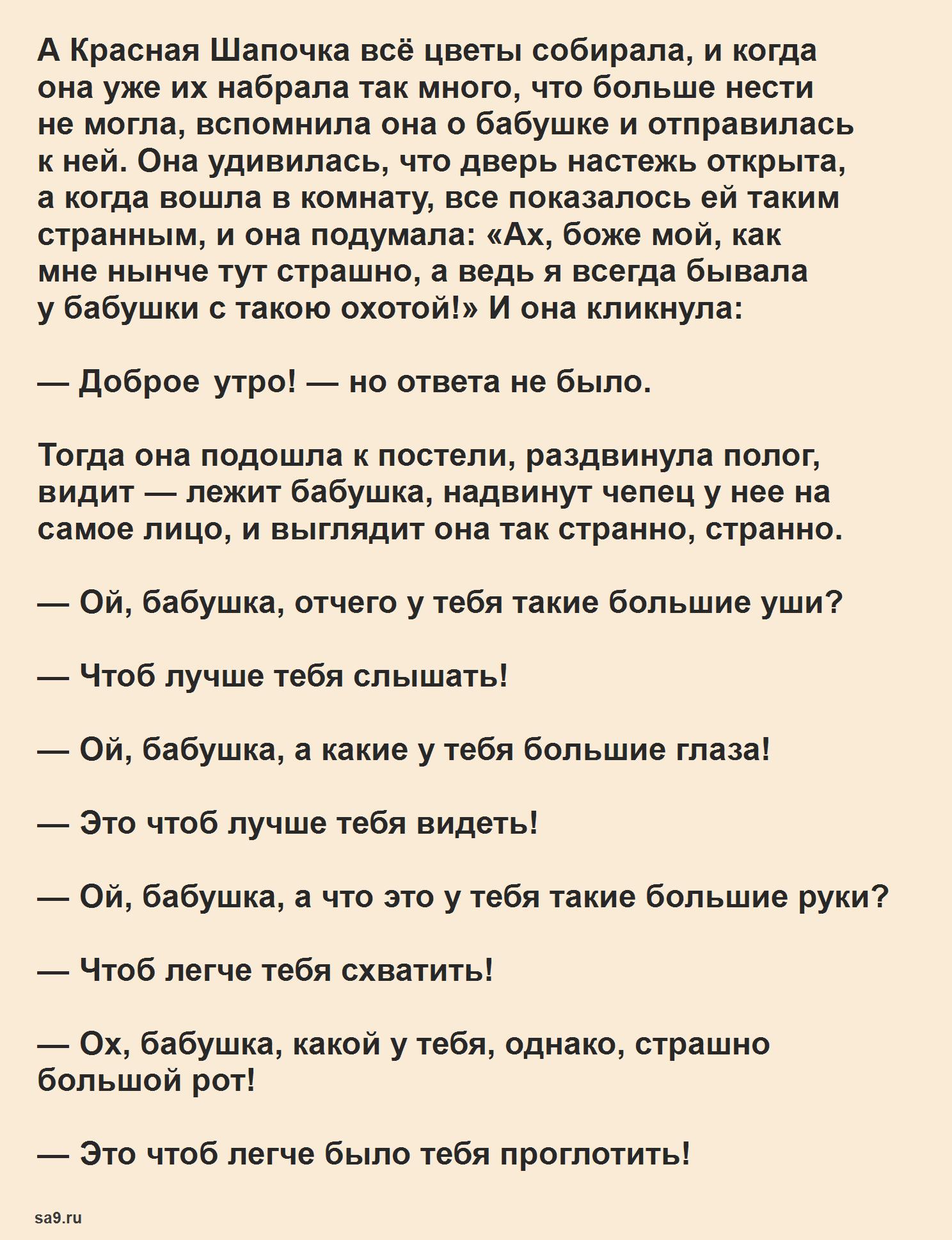 Сказка братьев Гримм – Красная шапочка, читать онлайн бесплатно