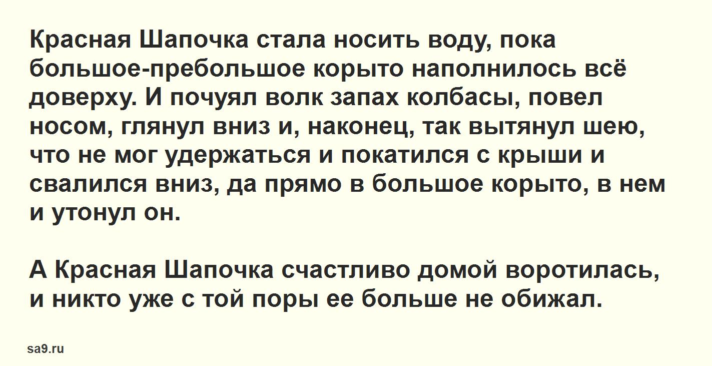 Сказка братьев Гримм – Красная шапочка, для детей читать текст полностью