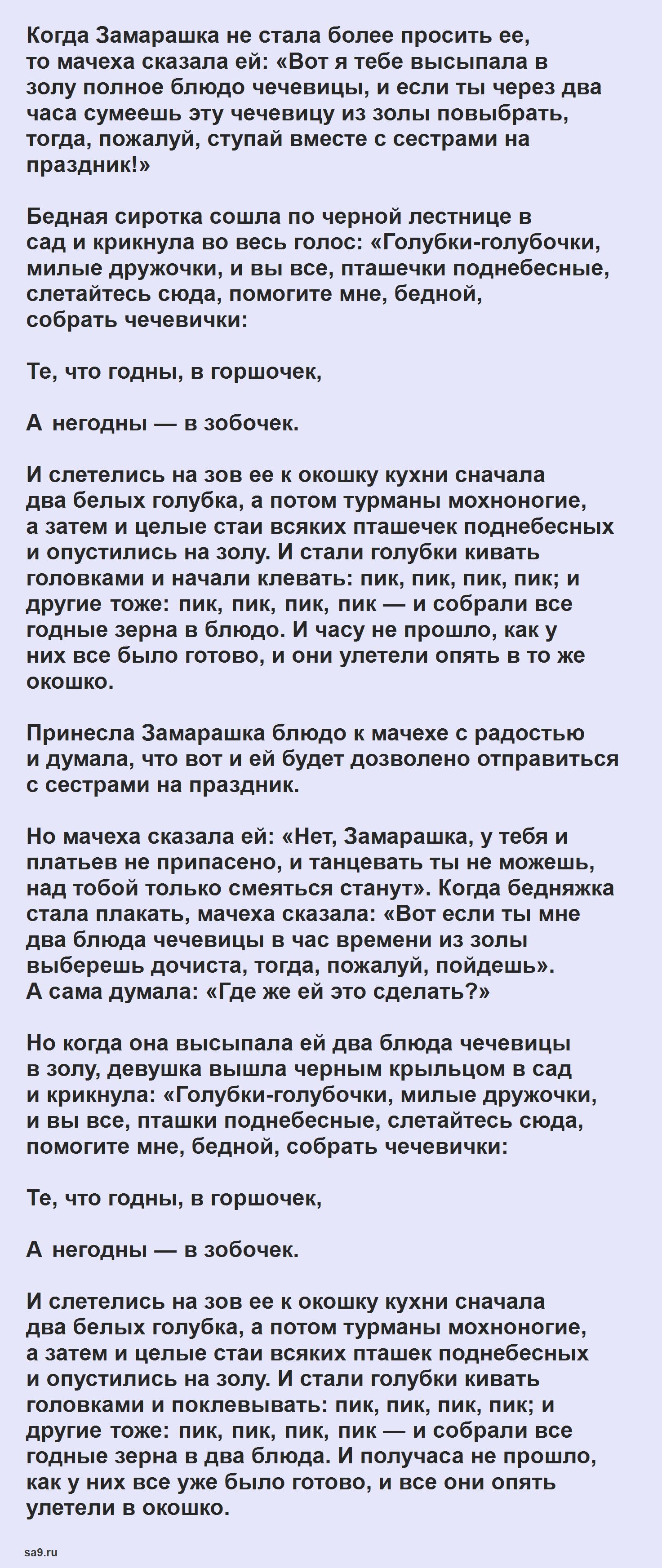 Читать интересную сказку - Замарашка, братья Гримм
