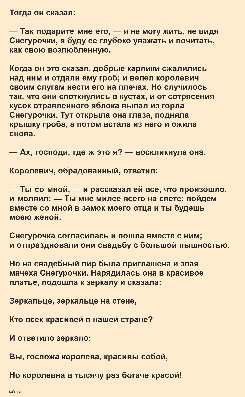 Сказка братьев Гримм – Снегурочка, читать онлайн бесплатно