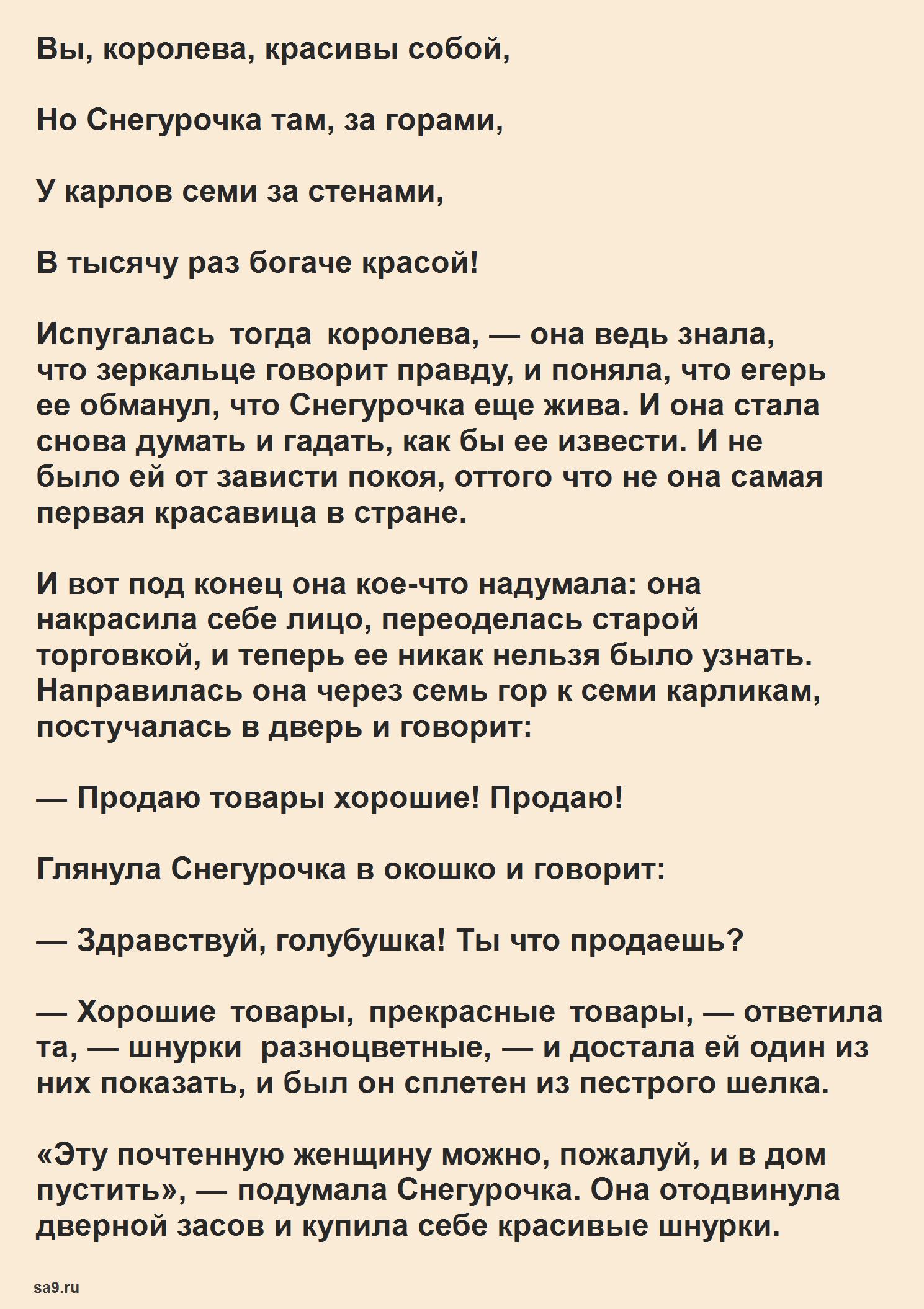 Сказка братьев Гримм – Снегурочка, для детей читать текст полностью