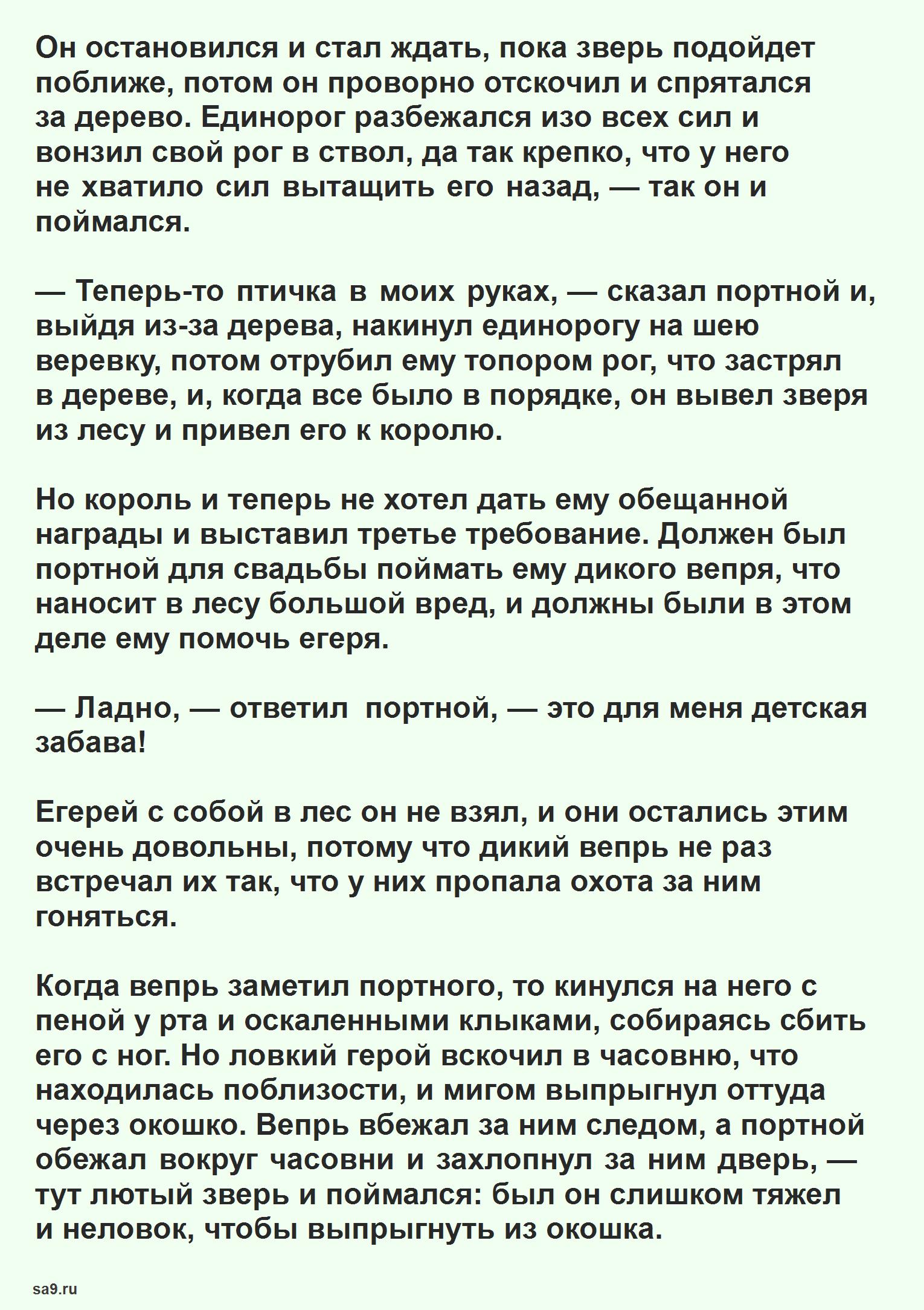 Сказка братьев Гримм – Храбрый портняжка, для детей читать текст полностью