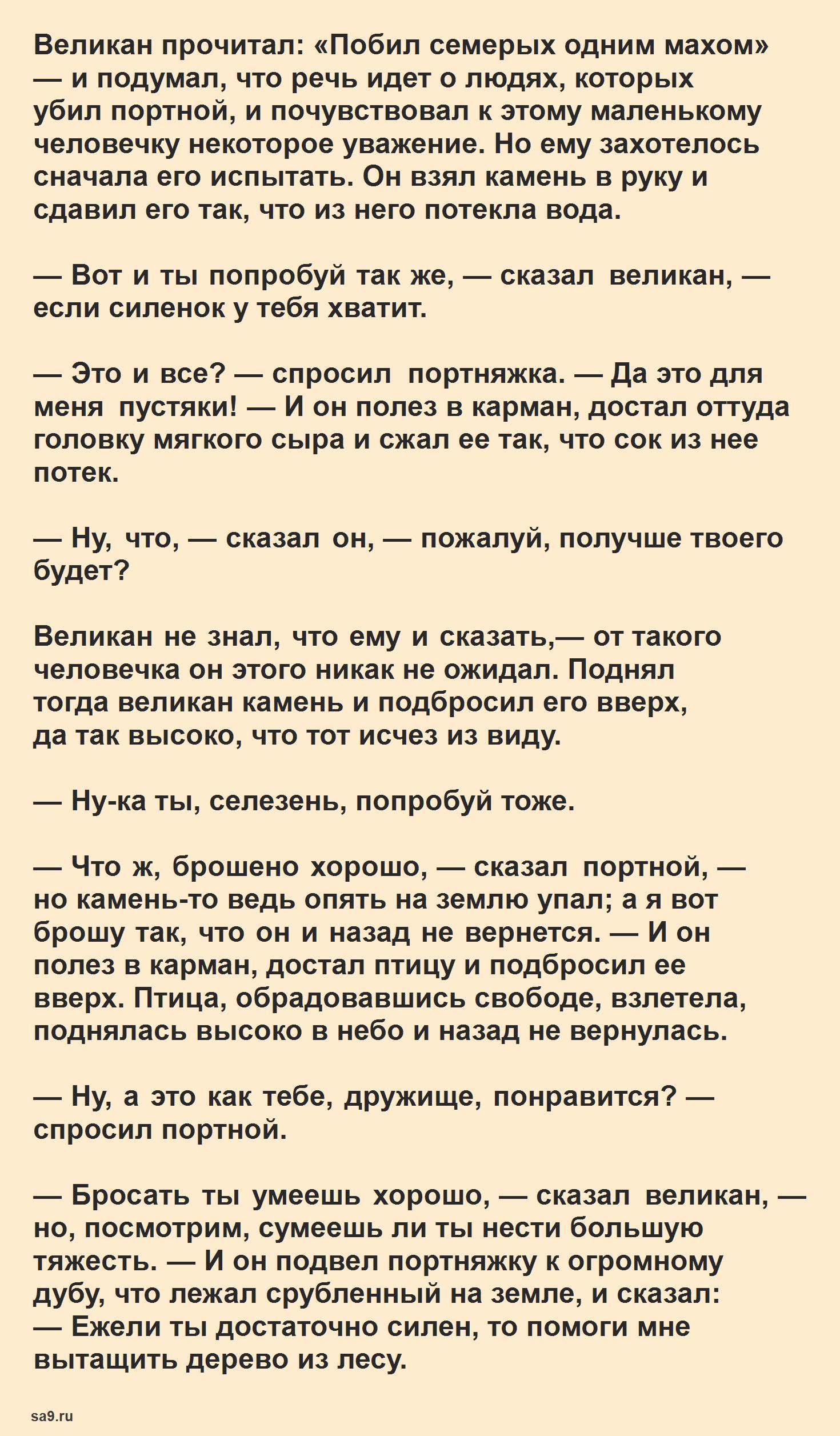 Сказка братьев Гримм – Храбрый портняжка, читать онлайн бесплатно