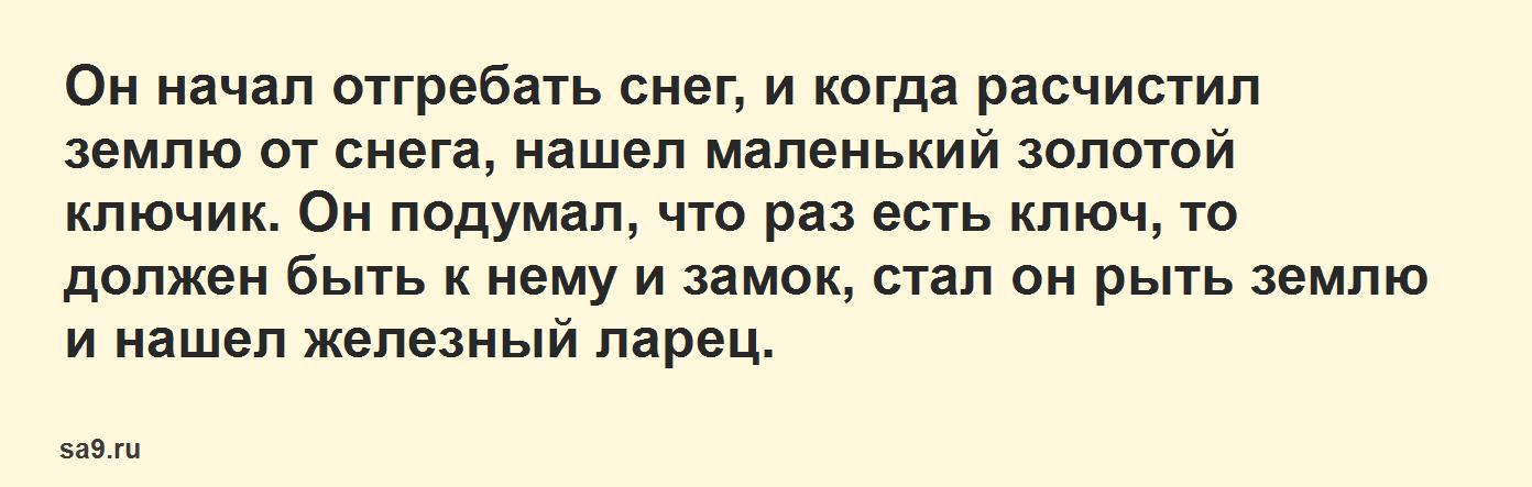 Сказка братьев Гримм – Золотой ключик, для детей читать текст полностью