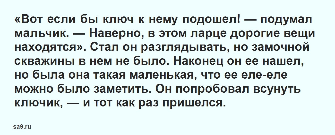 Читать интересную сказку - Золотой ключик, братья Гримм