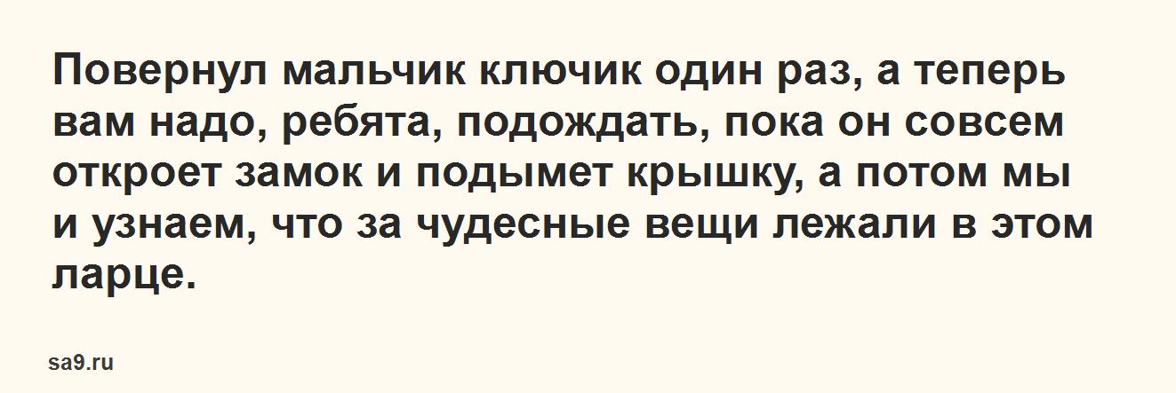 Сказка братьев Гримм – Золотой ключик, читать онлайн бесплатно