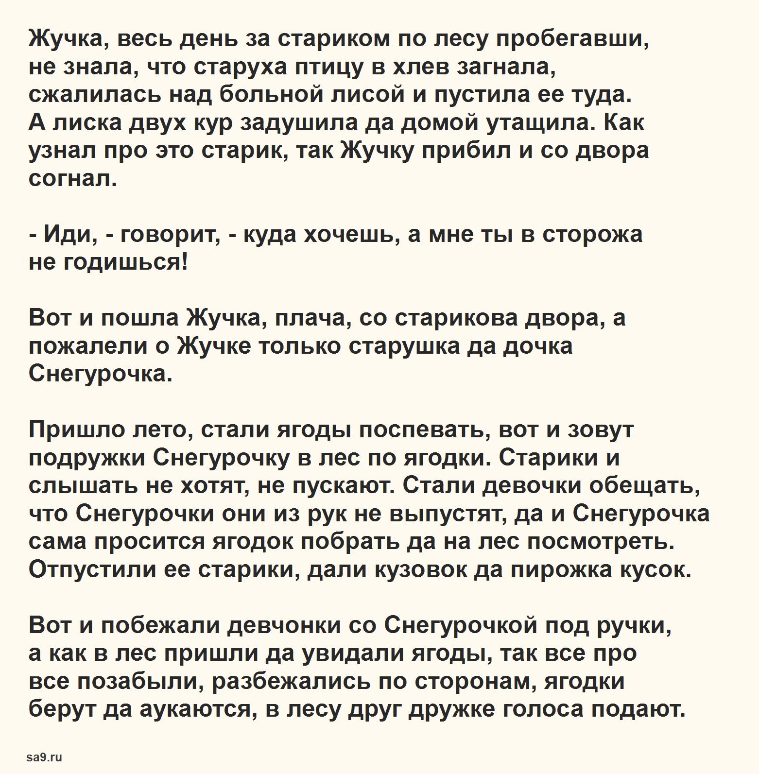 Читать интересную сказку - Девочка Снегурочка, Даль
