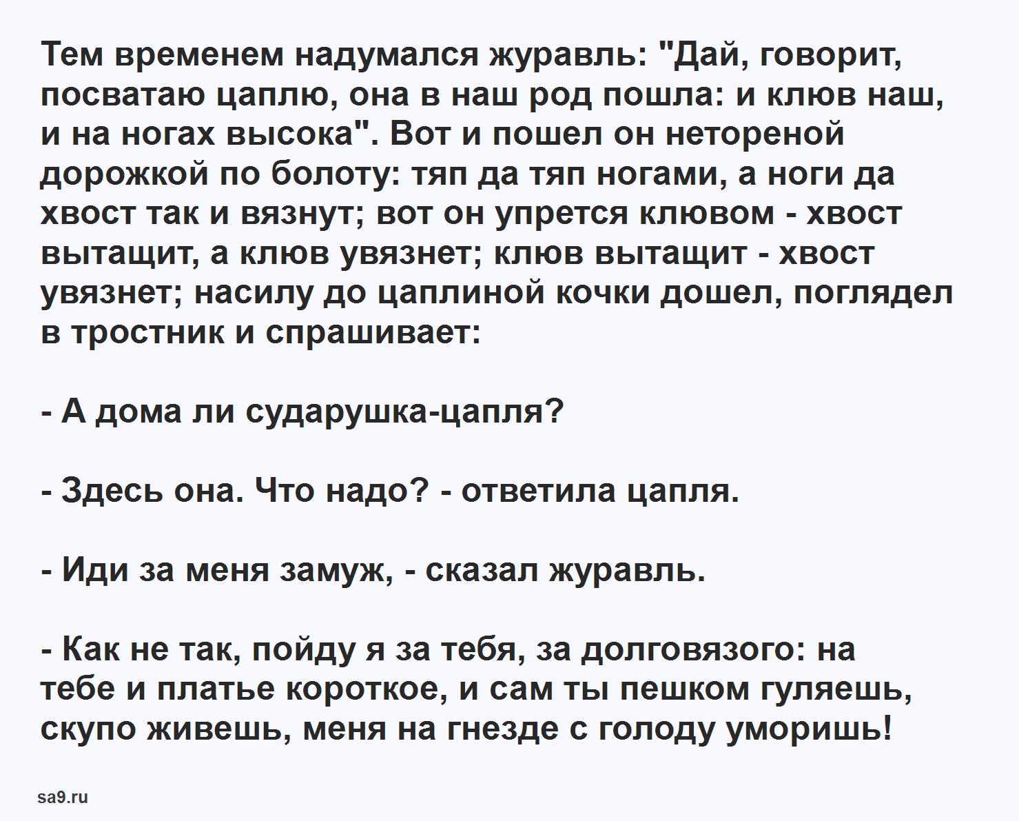 Читать интересную сказку - Журавль и цапля, Даль