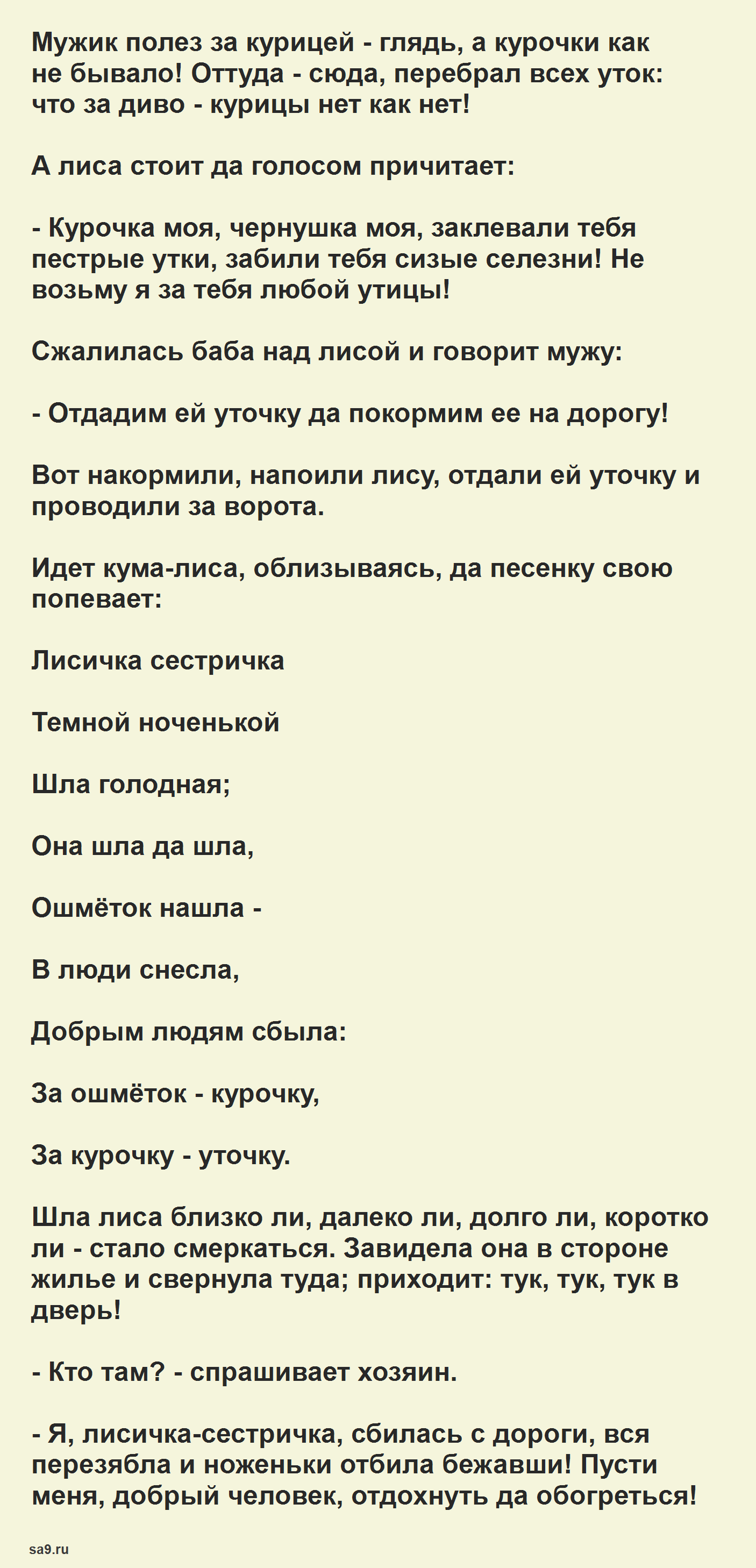 Читать интересную сказку - Лиса лапотница, Даль