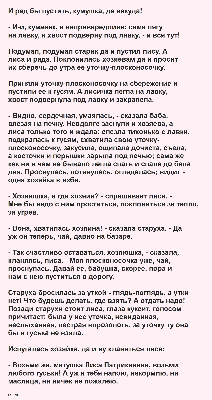 Сказка Даля – Лиса лапотница, читать онлайн бесплатно