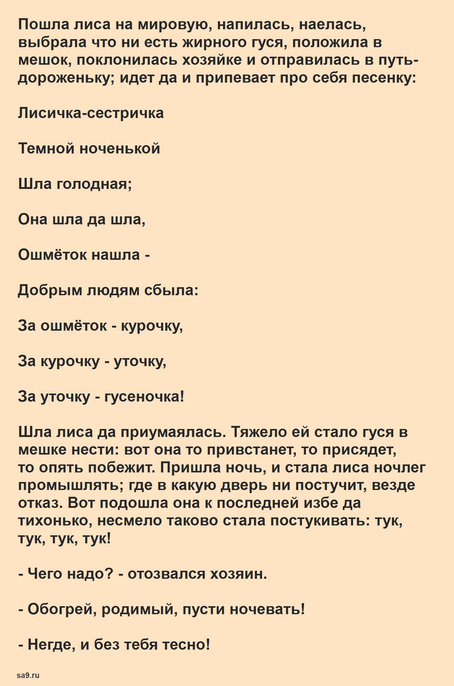 Читаем интересную сказку Даля для детей - Лиса лапотница