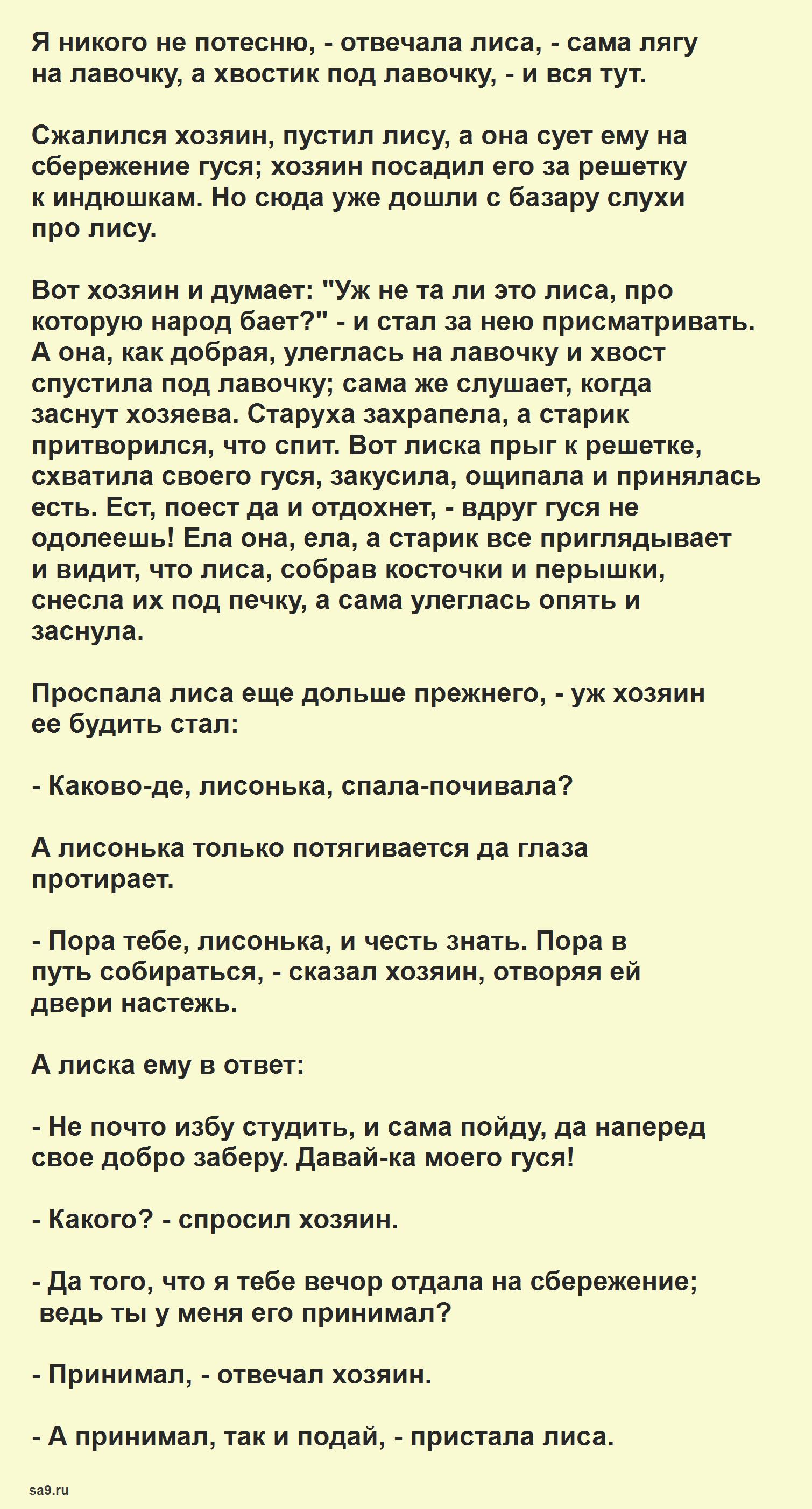 Лиса лапотница – сказка Даля, онлайн бесплатно