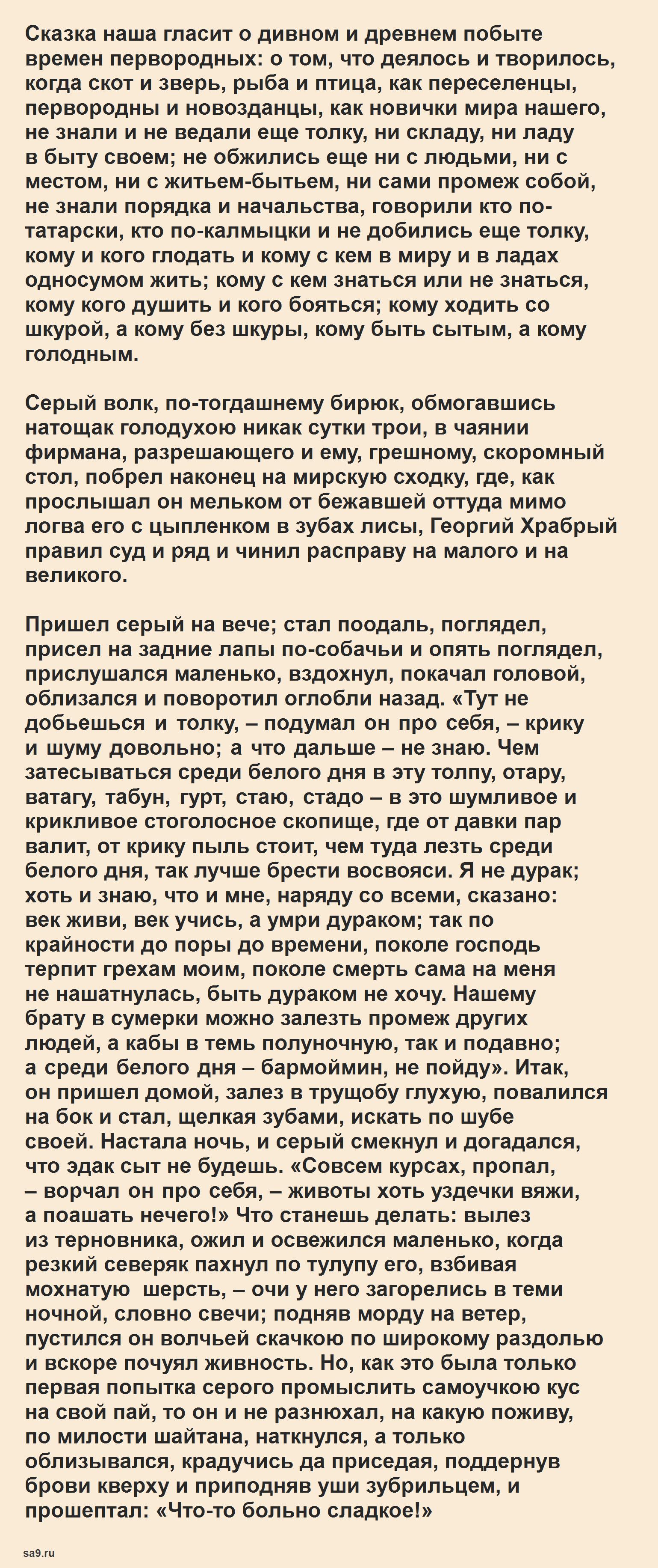 О Георгии Храбром и о волке – сказка Даля, онлайн бесплатно