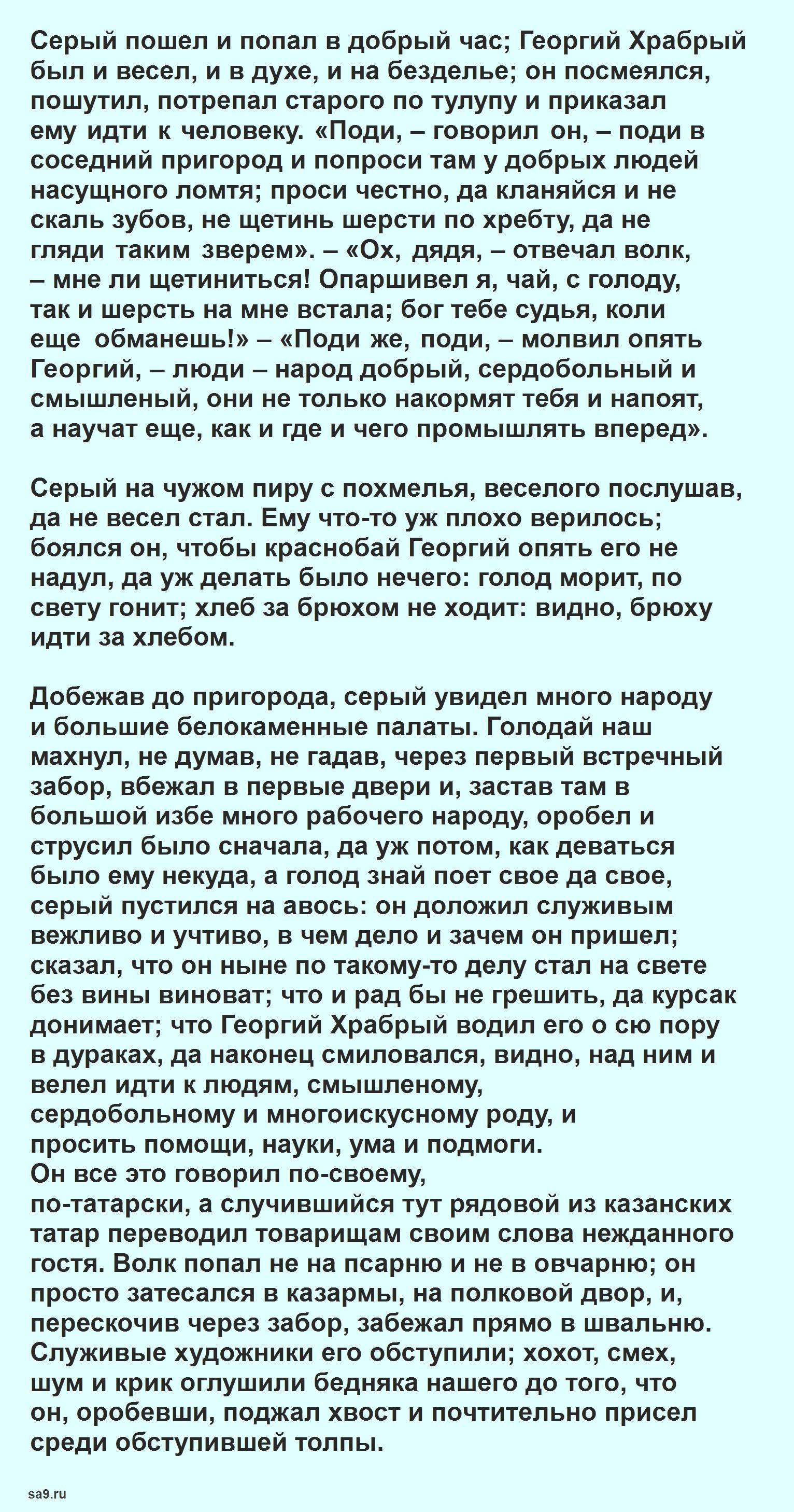 Читать интересную сказку - О Георгии Храбром и о волке, Даль