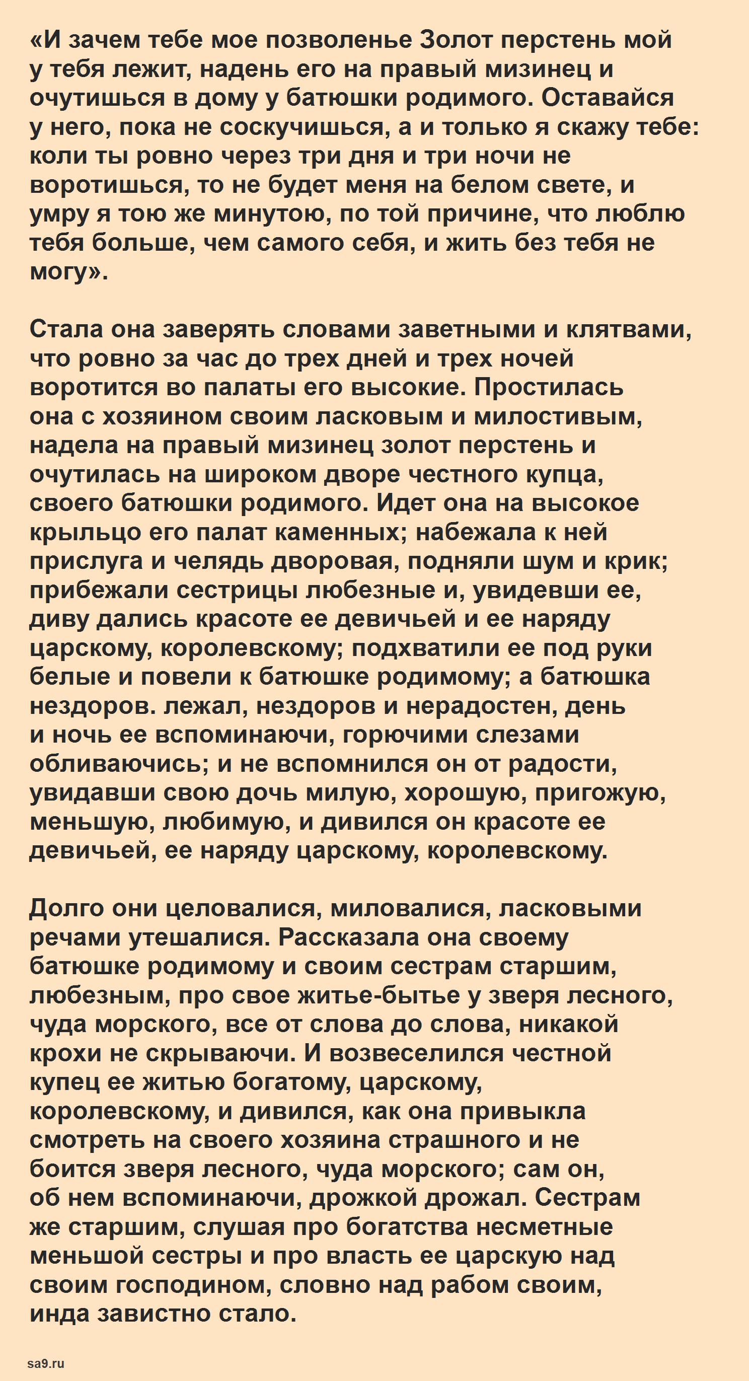 Читать интересную сказку - Аленький цветочек, Аксаков