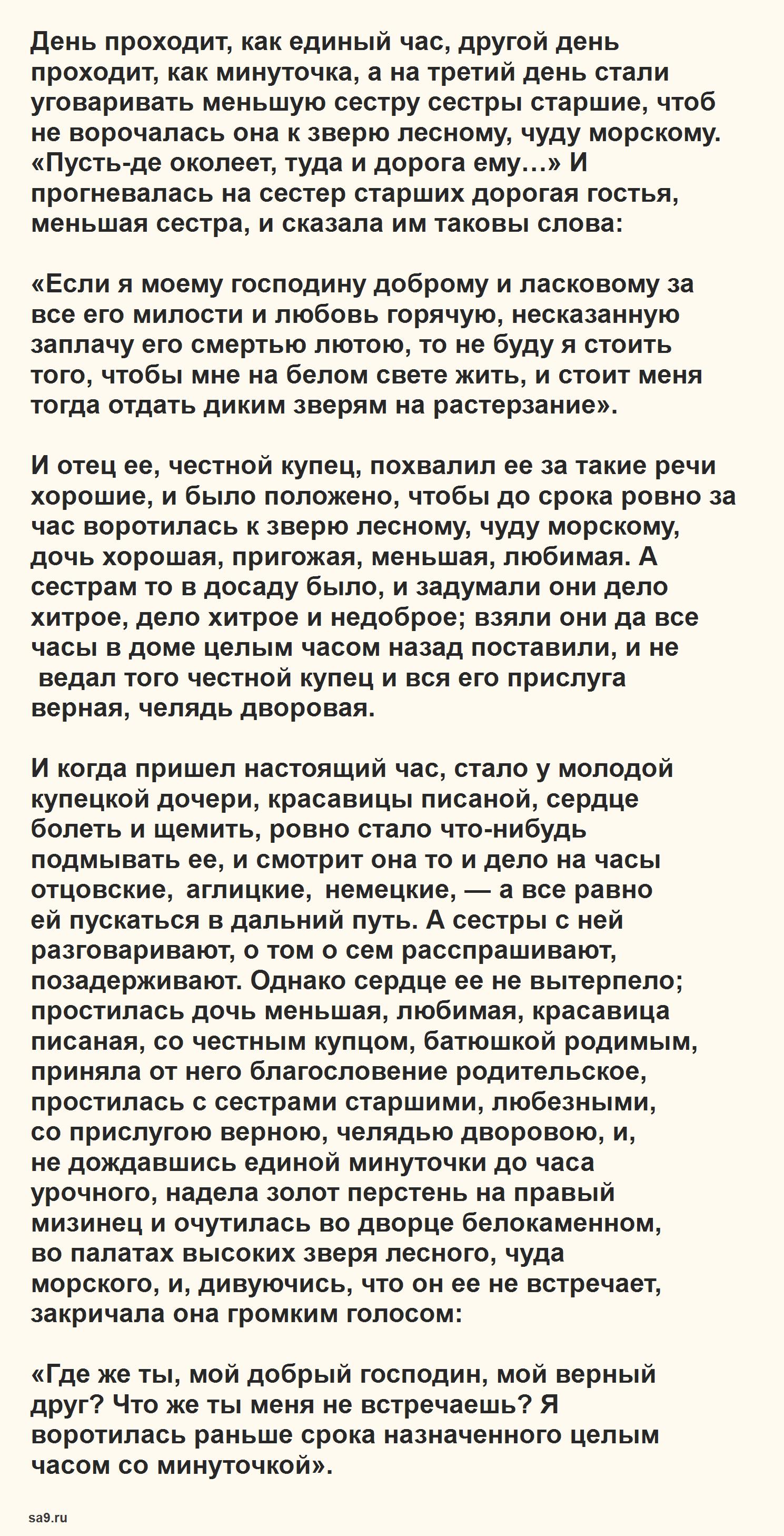 Сказка Аксакова – Аленький цветочек, читать онлайн бесплатно