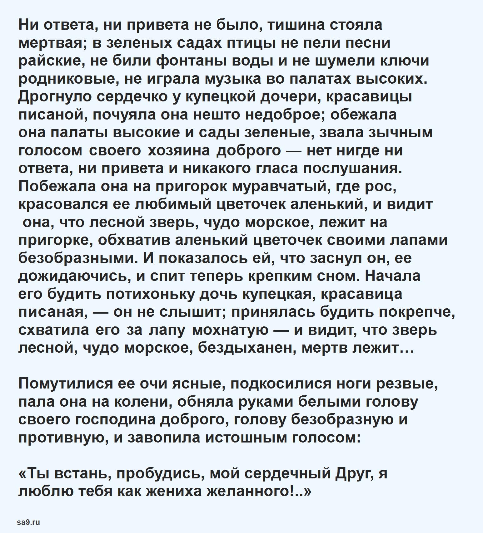Читаем интересную сказку Аксакова для детей - Аленький цветочек