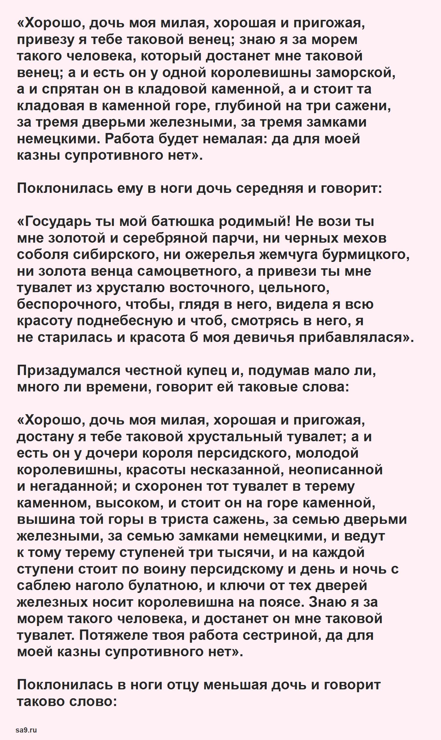 Сказка Аксакова – Аленький цветочек, для детей читать текст полностью