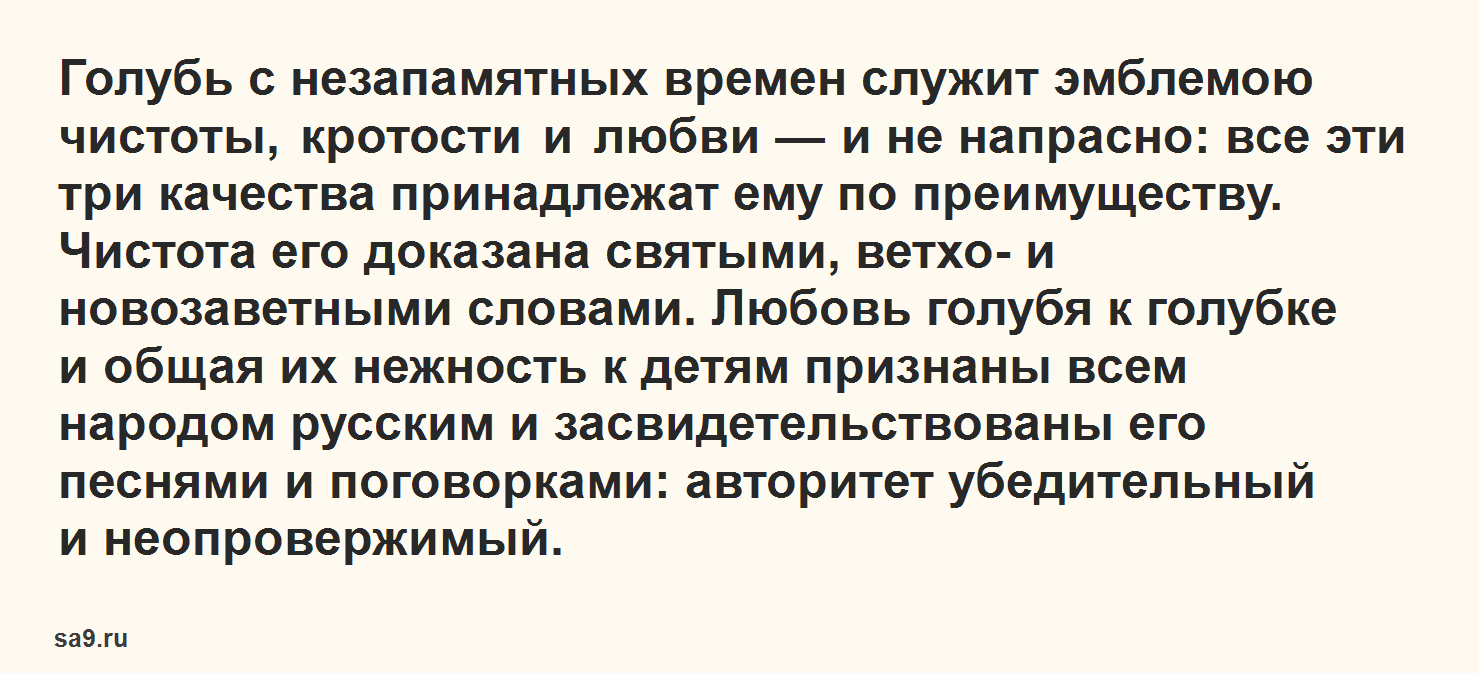 Рассказ Аксакова - Голуби, для детей читать текст полностью