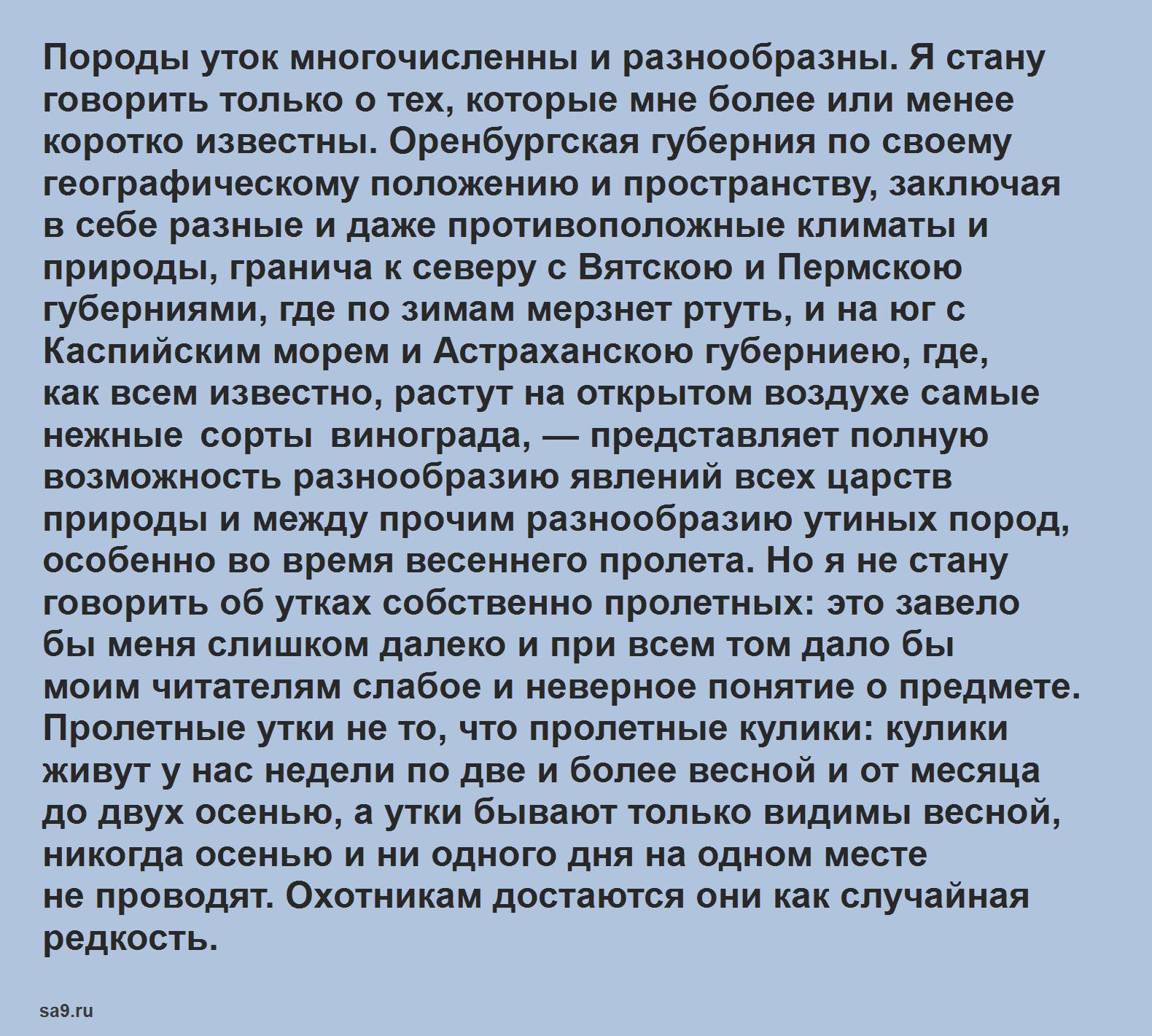 Утки – рассказ Аксакова, онлайн бесплатно