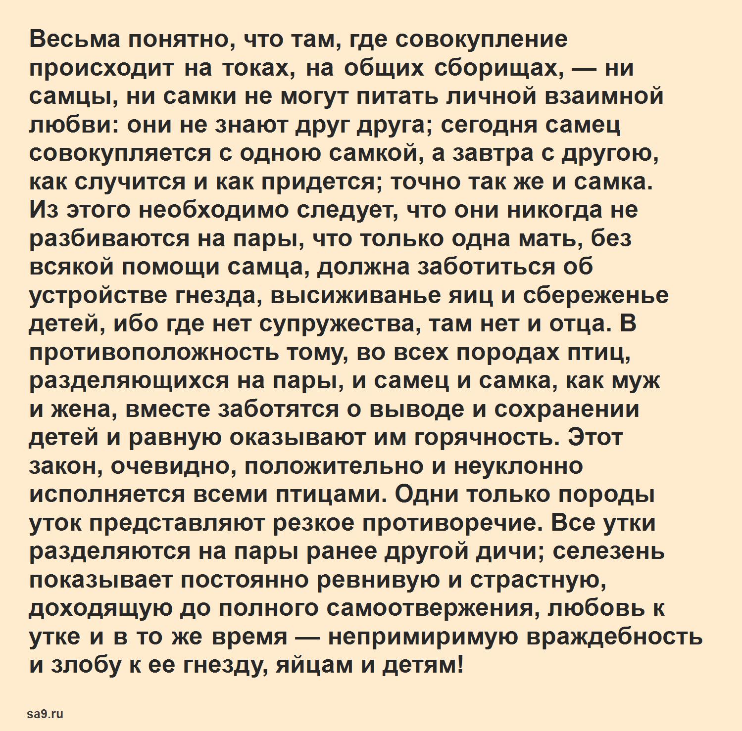 Читать интересный рассказ - Утки, Аксаков
