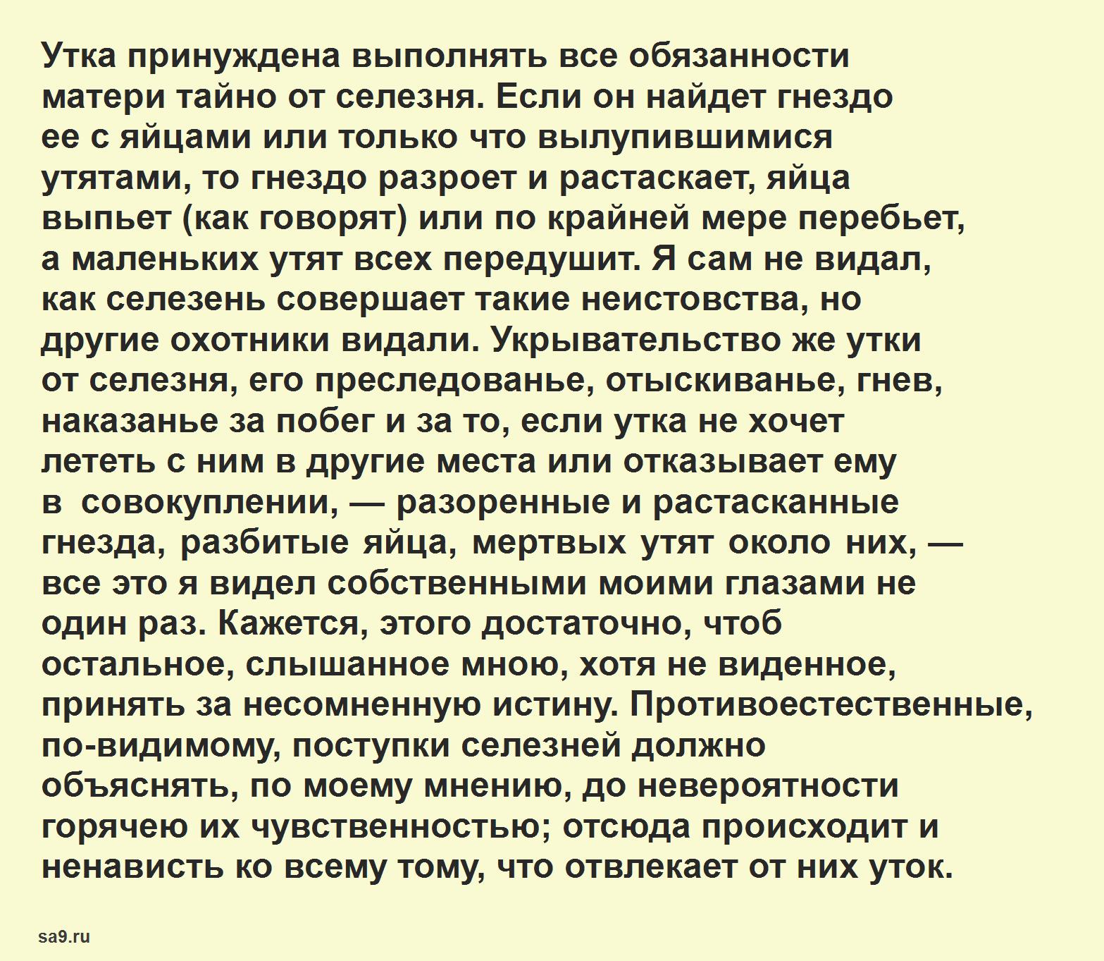Рассказ Аксакова – Утки, читать онлайн бесплатно