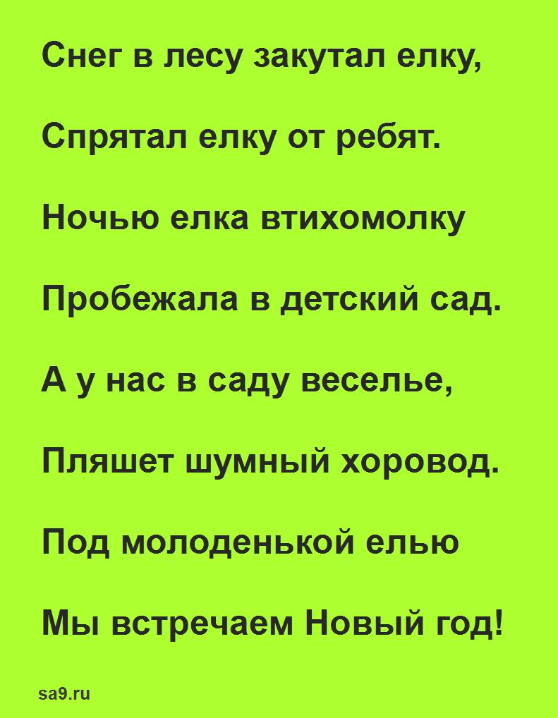 Стих для ребенка 4 лет на Новый год
