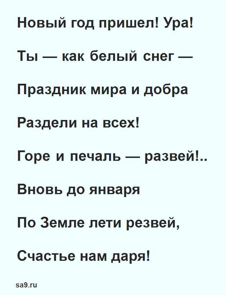 Стих про Новый год для детей 4 лет