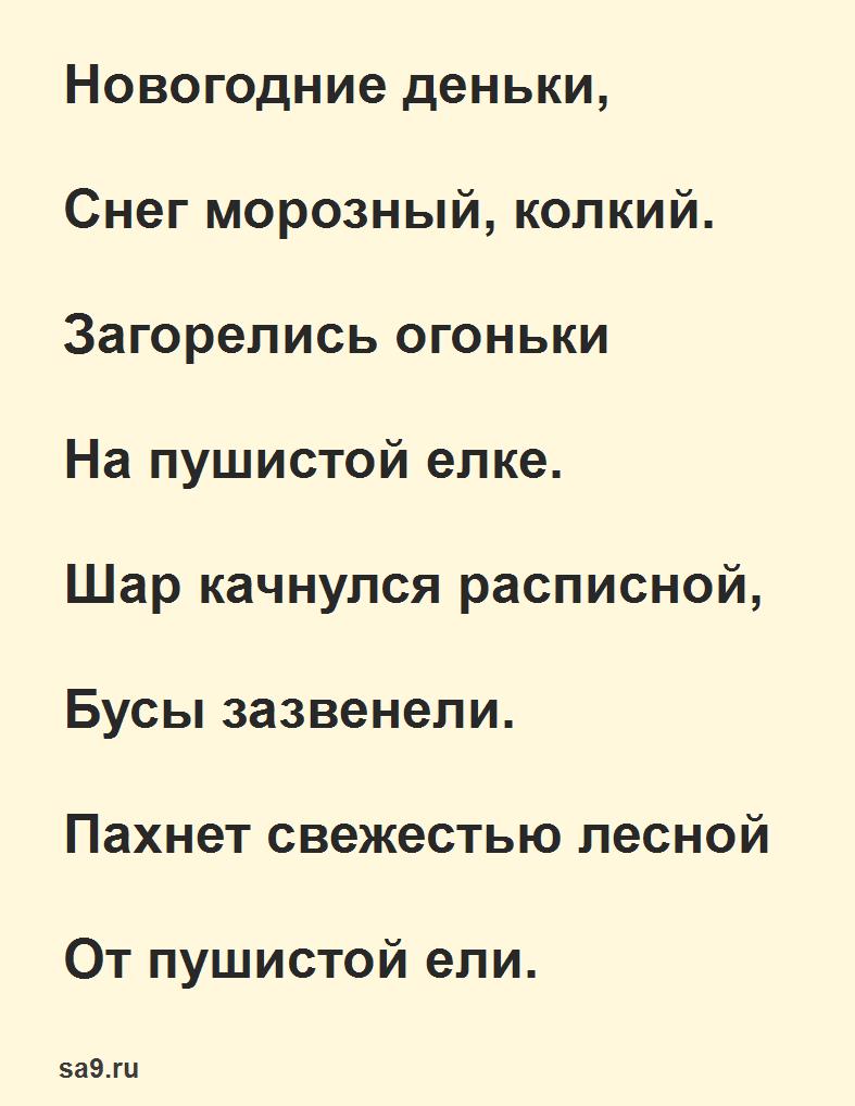 Новый год стихи для детей 5 лет