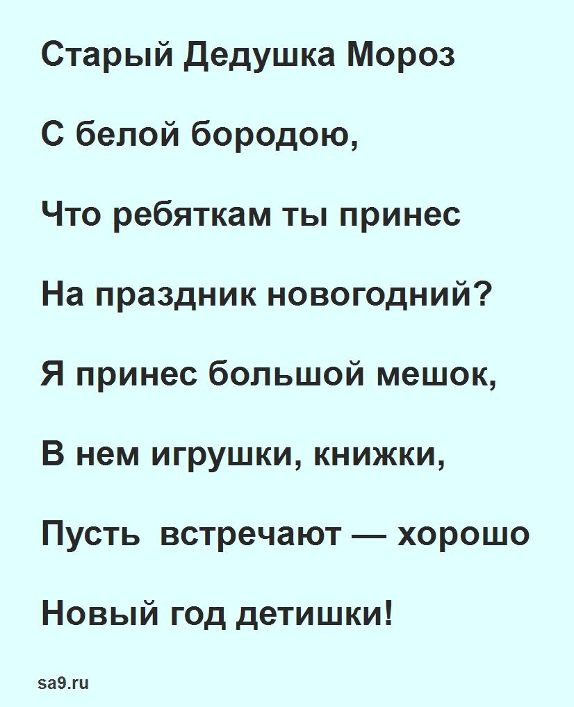 Новый год стихи для детей 5-6 лет