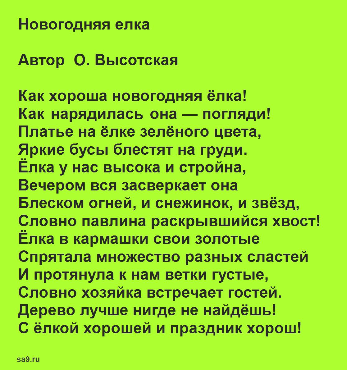 Стих про Новогоднюю елку для детей 6 лет