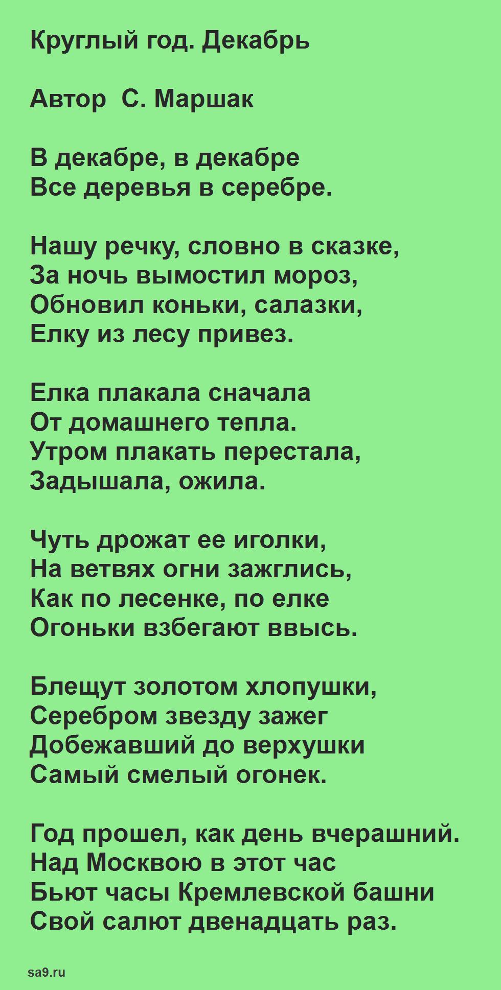 Новый год стихи для детей 6 лет