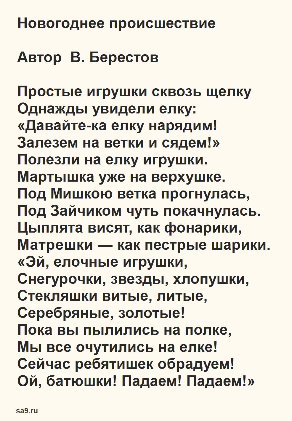 Стих для ребенка 7 лет на Новый год
