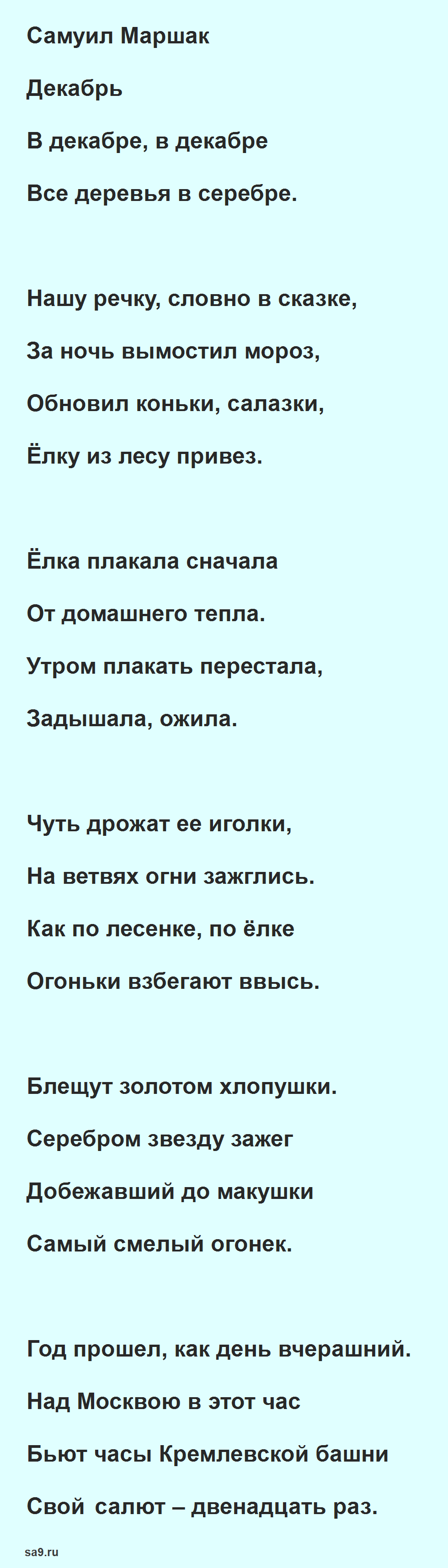 Интересные стихи для школьников на Новый год