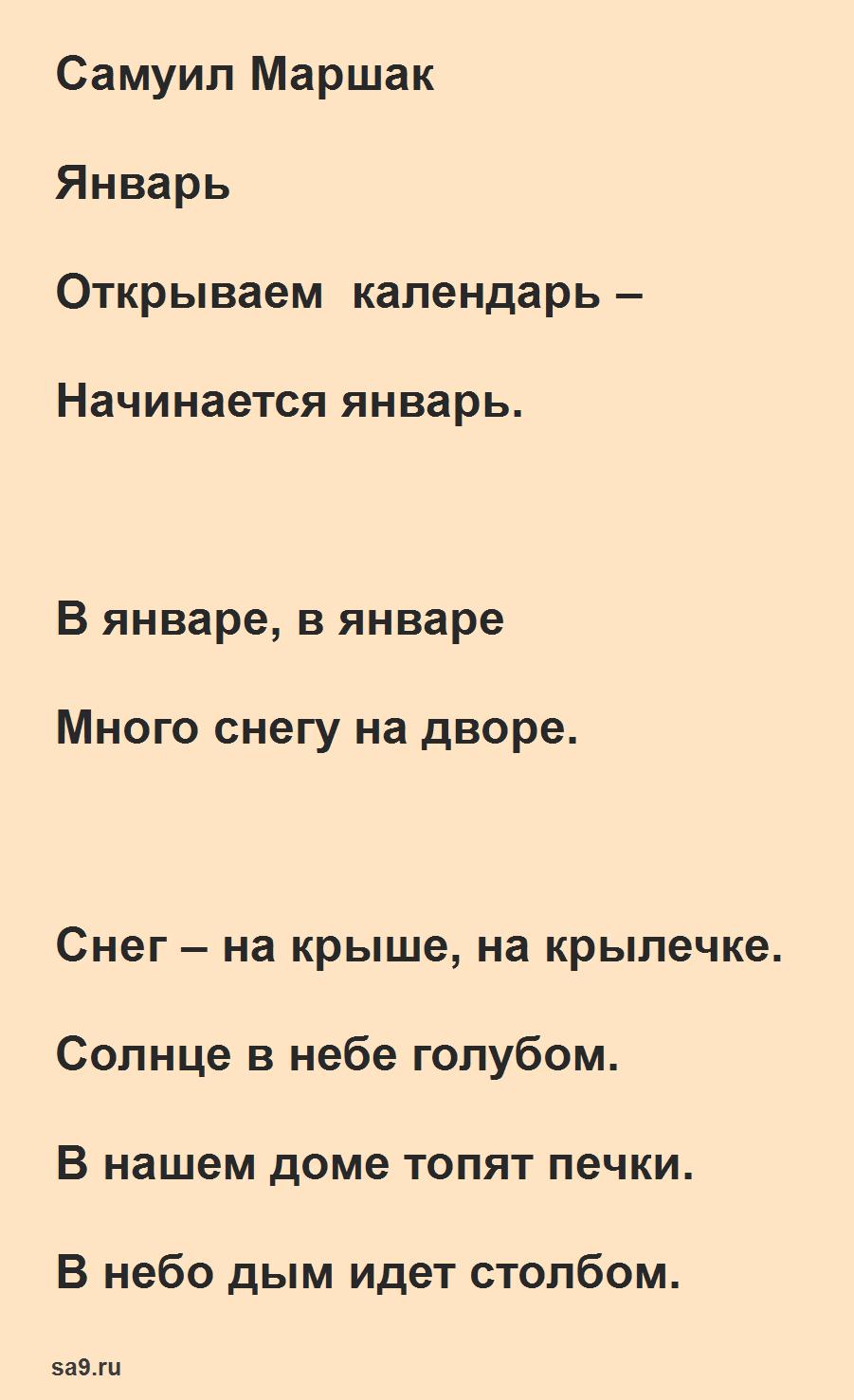 Новогодние стихи для школьников
