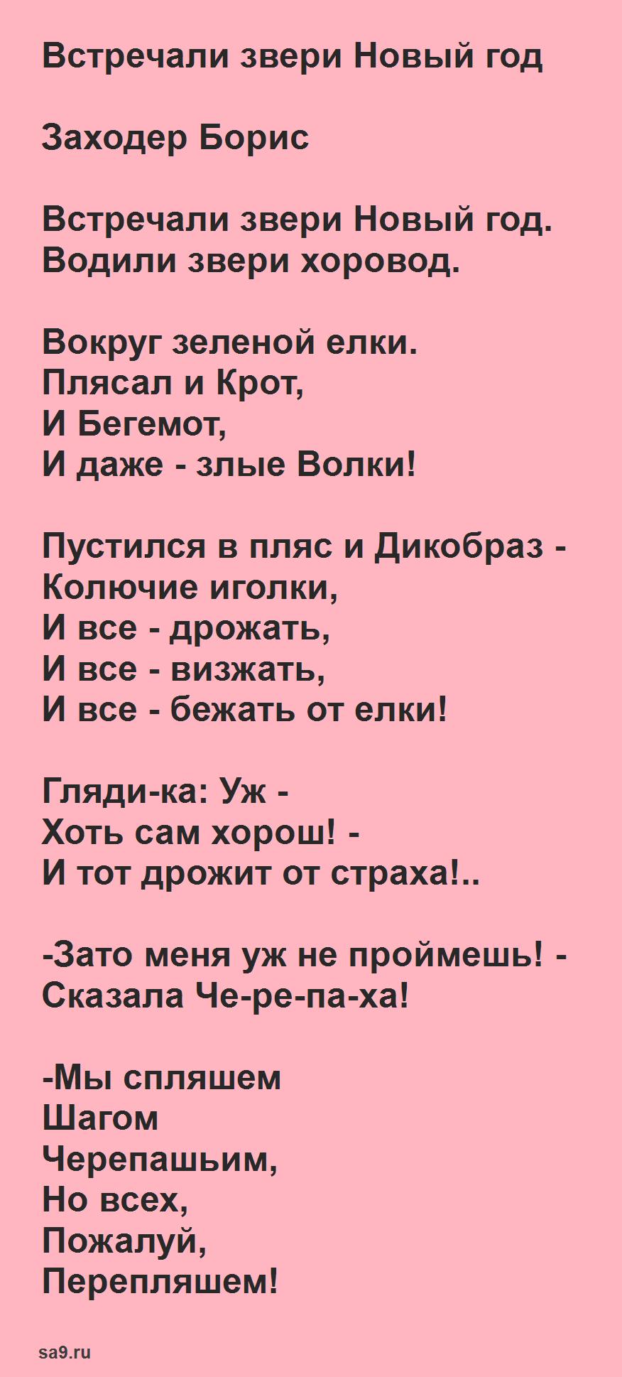 Стихи про Новый год для младших школьников