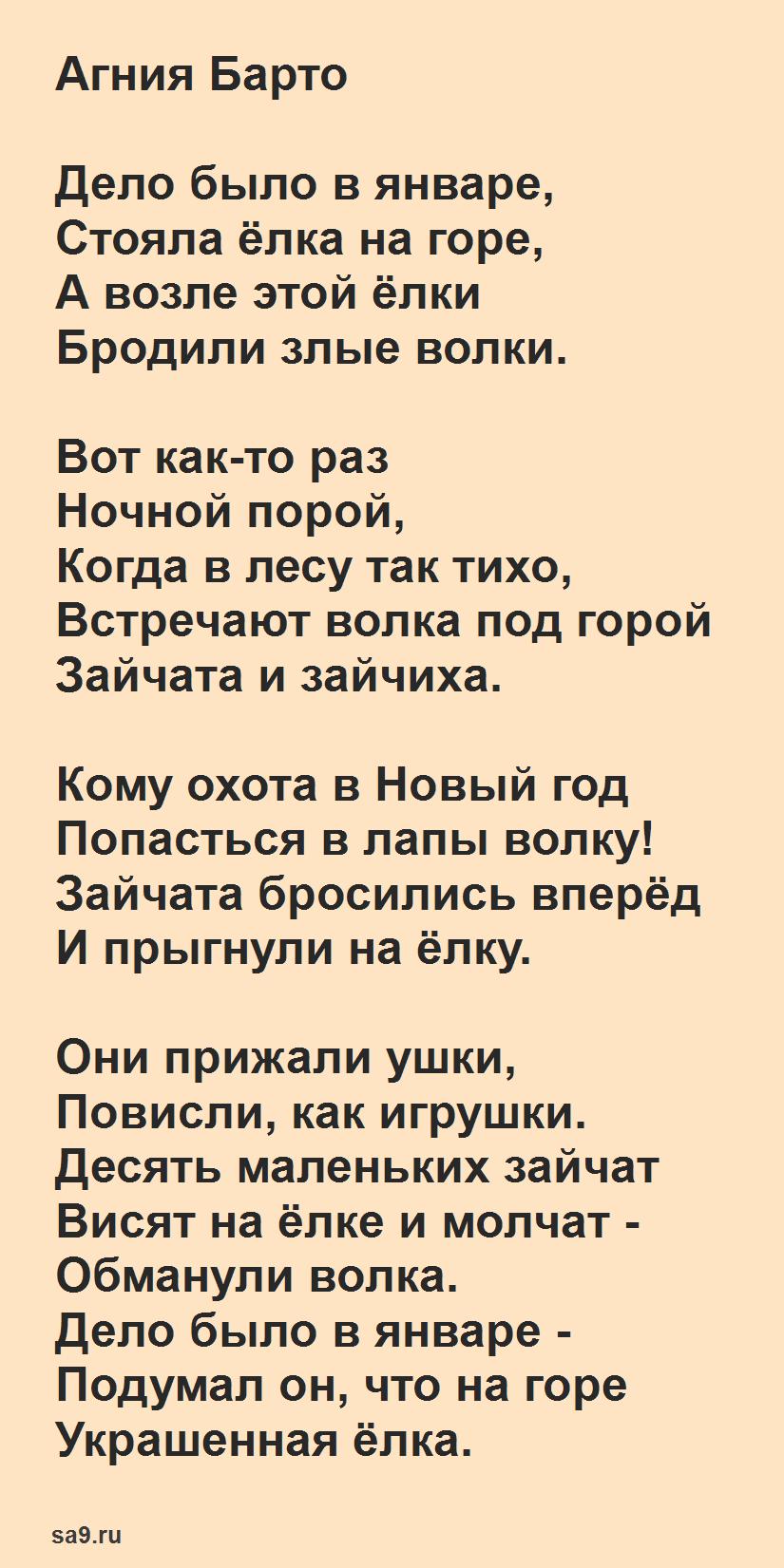 Юмористические стихи про Новый год для школьников