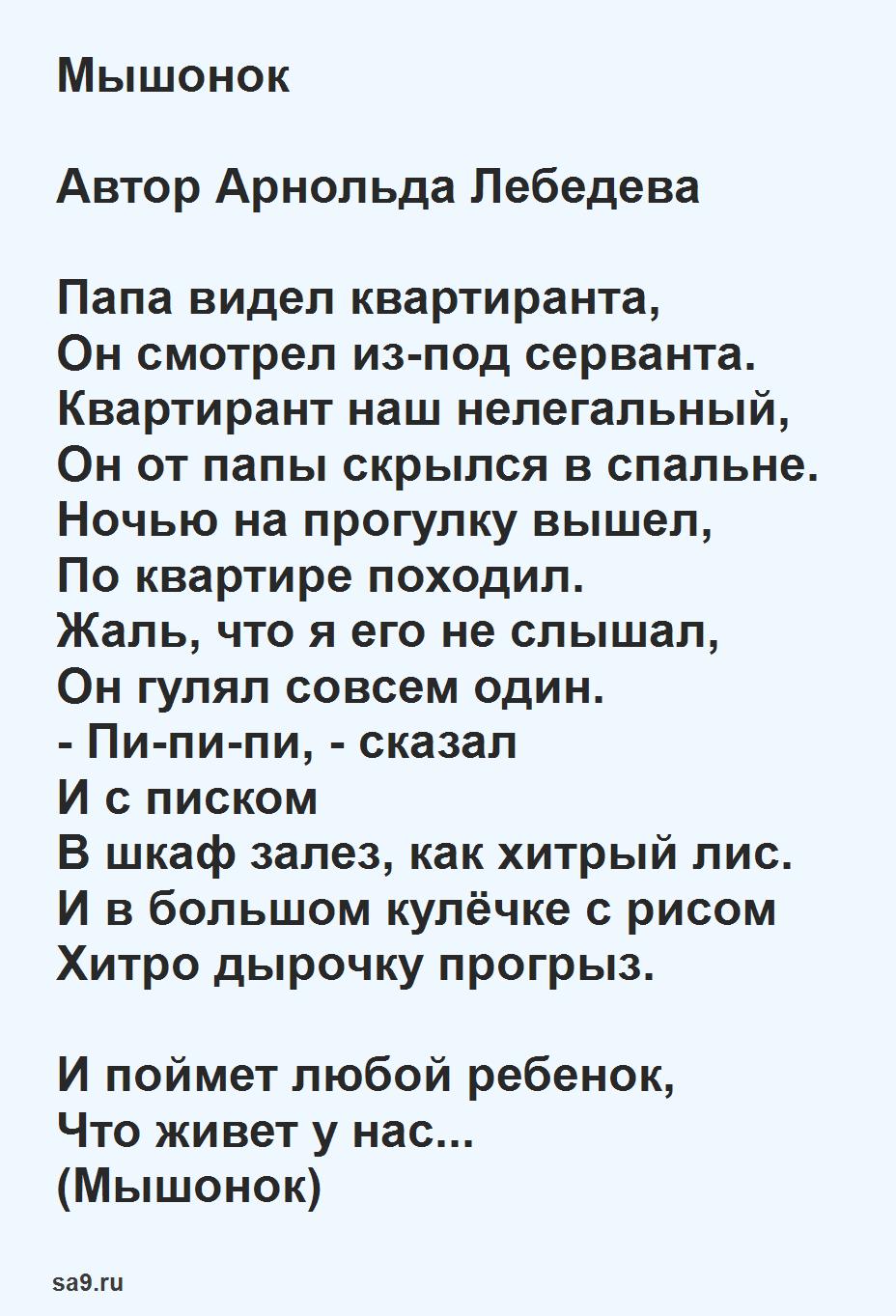 Стих про мышонка для детей