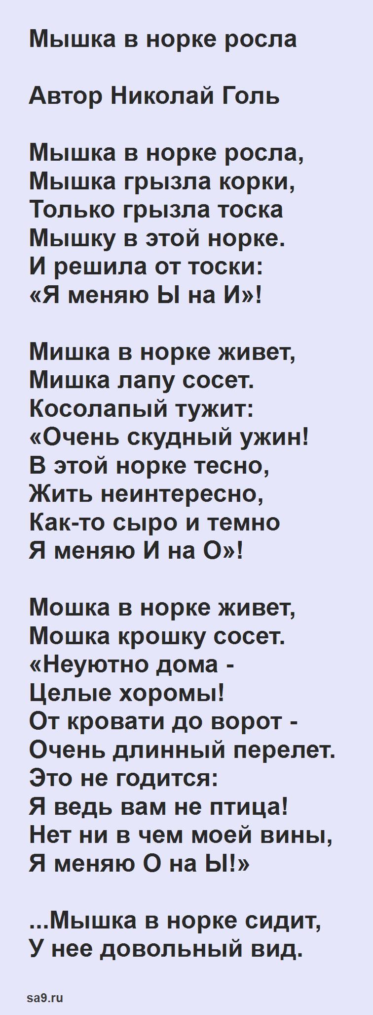 Стихи про мышей для детей