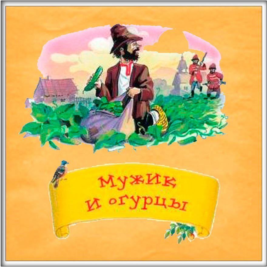 Рассказ Мужик и огурцы, Толстого Льва Николаевича