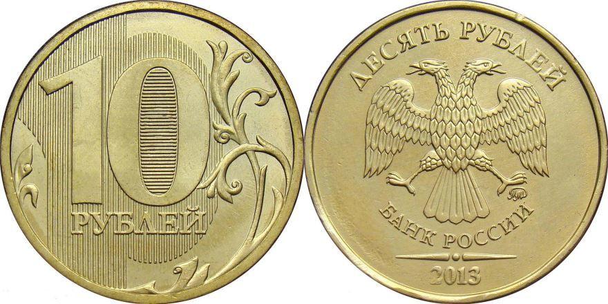 Монета достоинством - 10 рублей с двух сторон