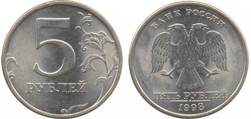 Монета достоинством - 5 рублей с двух сторон