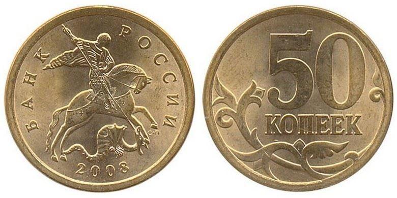 Монета достоинством - 50 копеек с двух сторон